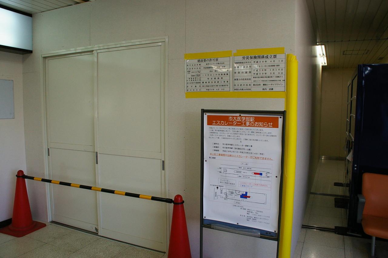 市大医学部駅のエスカレータ工事