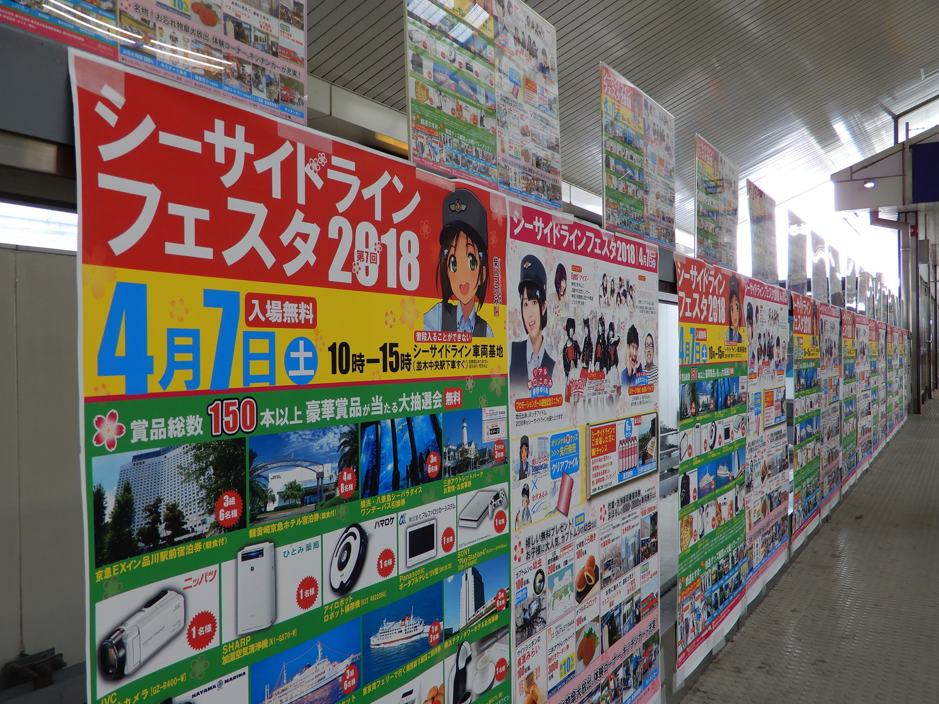 新杉田駅ポスター