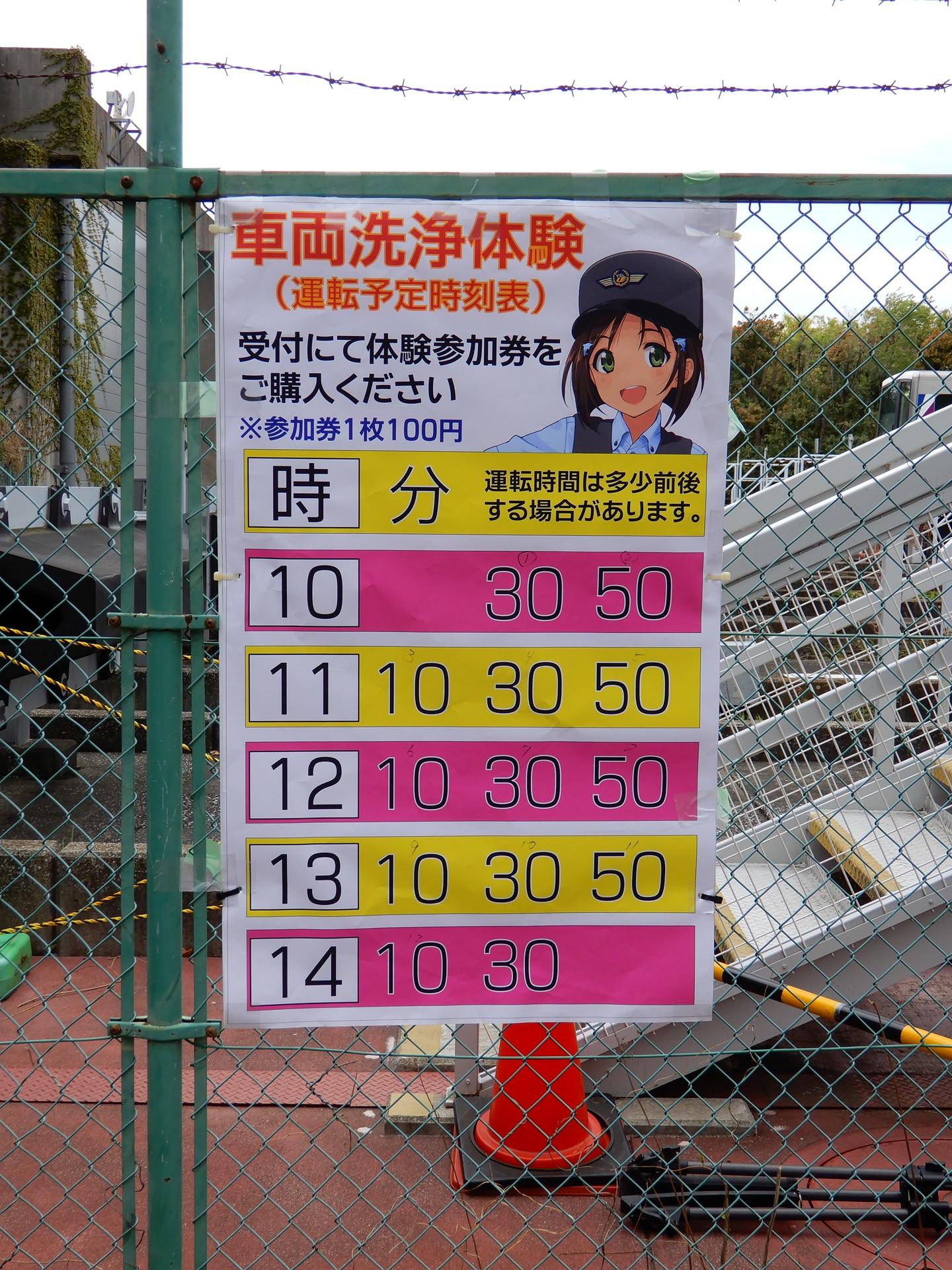 車体洗浄体験の列車運行時刻表
