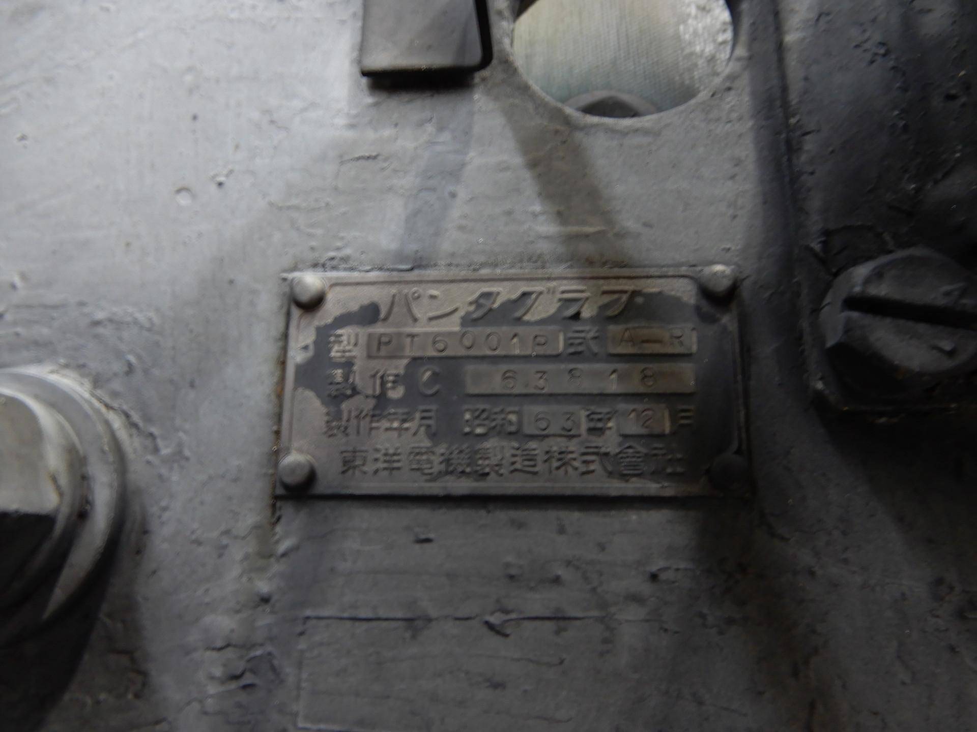 パンタグラフの銘板
