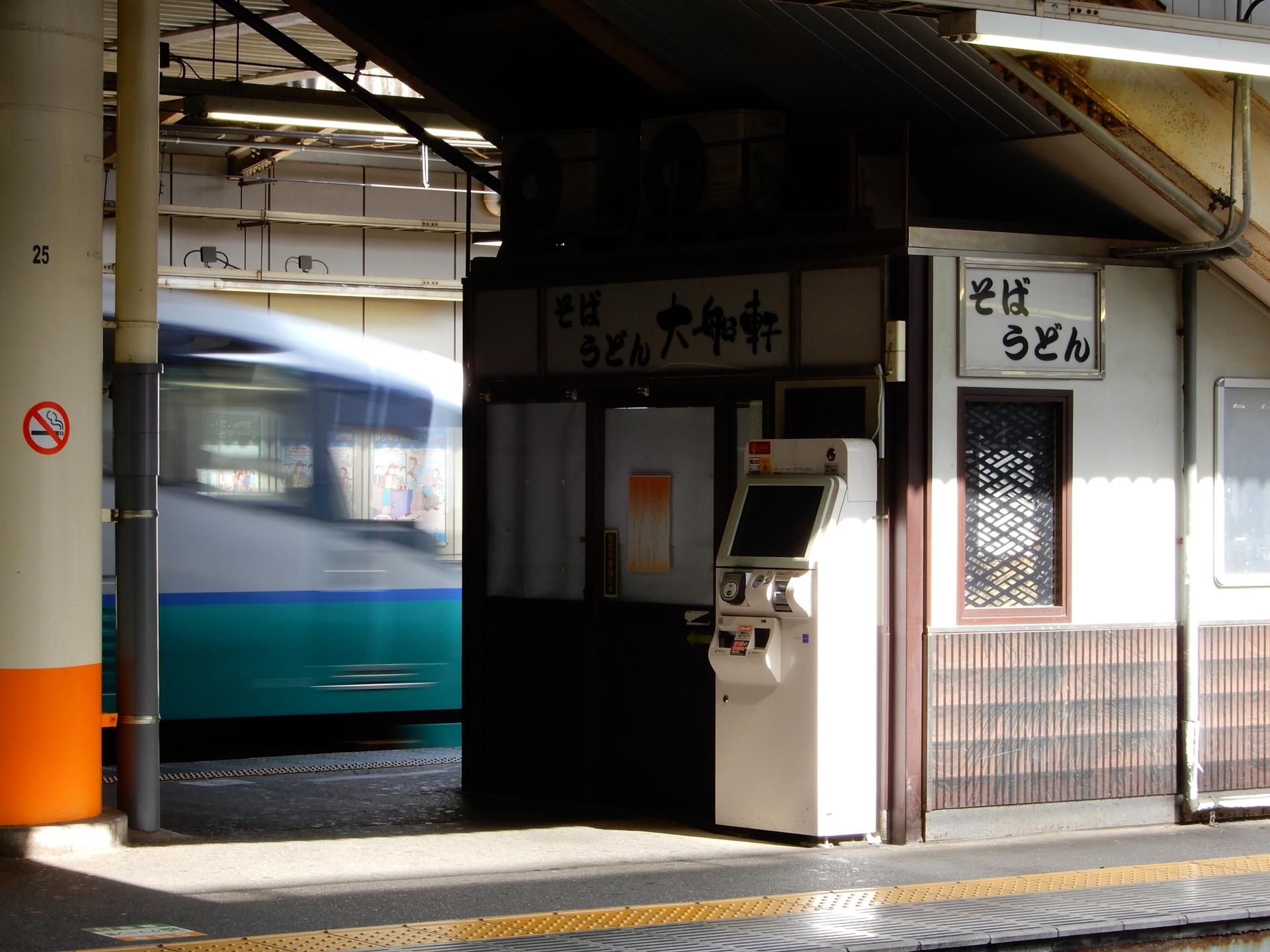 駅そば大船軒