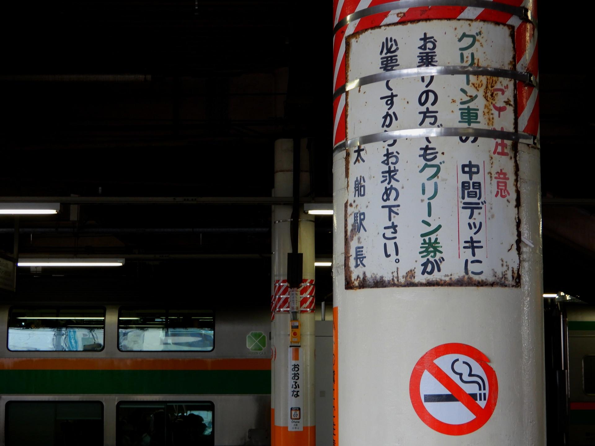 大船駅のグリーン車表記