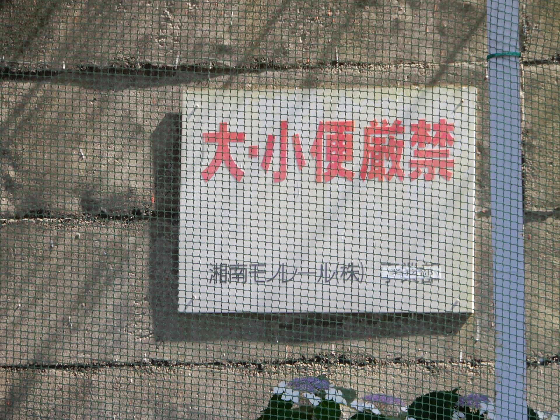 大・小便厳禁