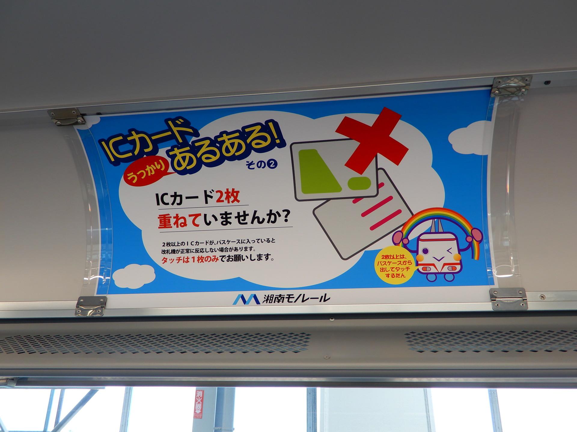 ICカードの車内広告