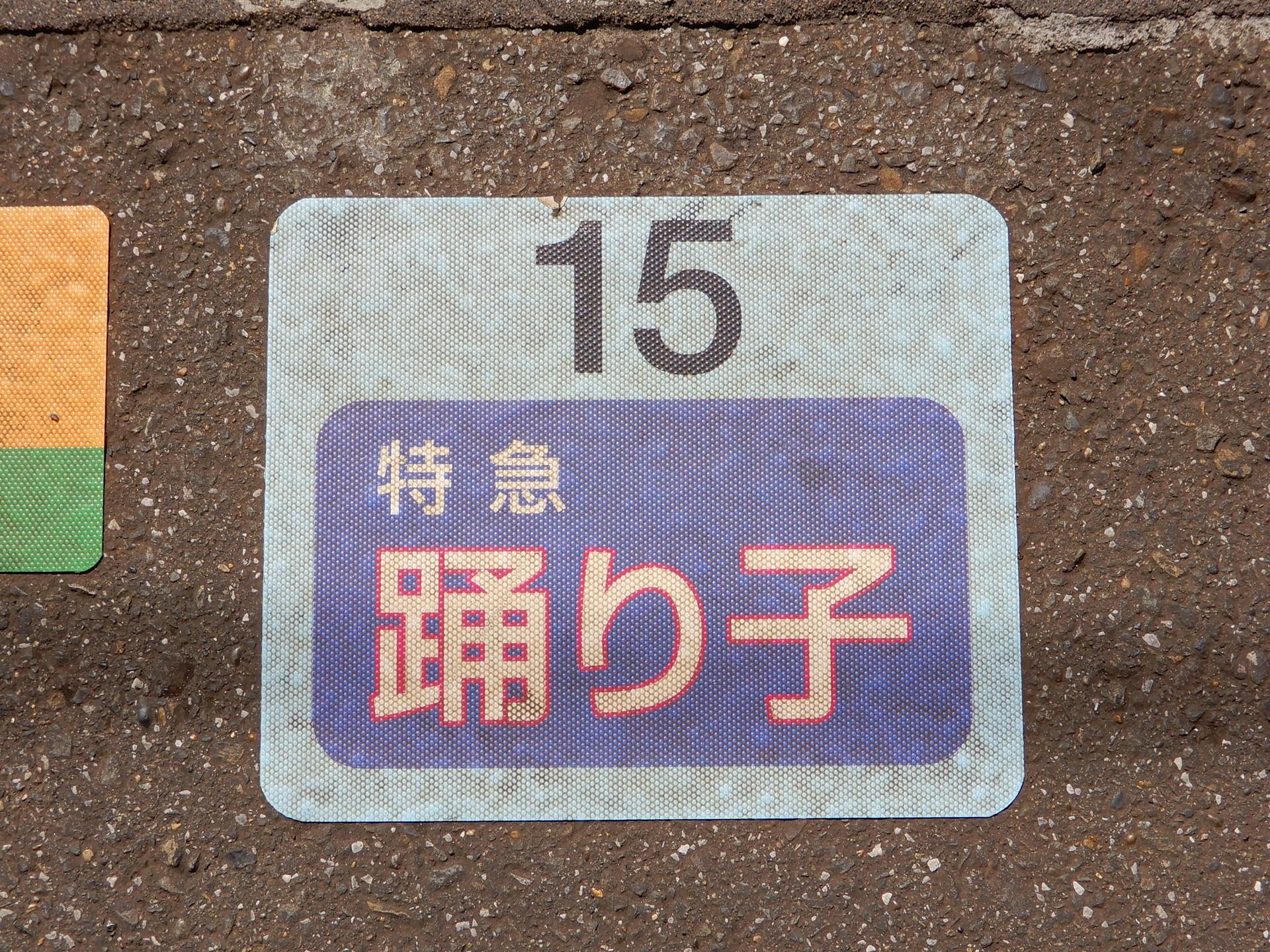 15号車のステッカー