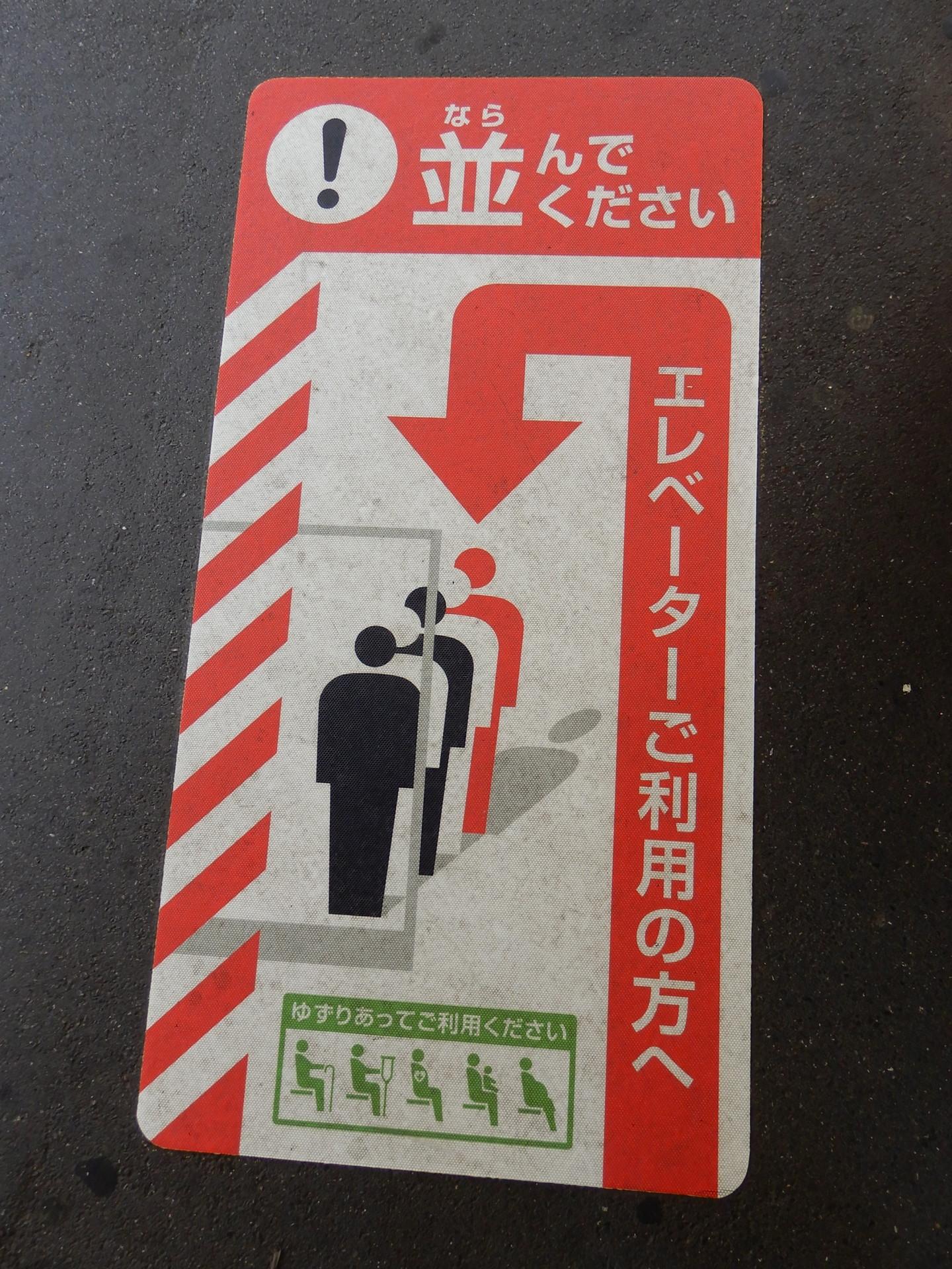 エレベーターのステッカー
