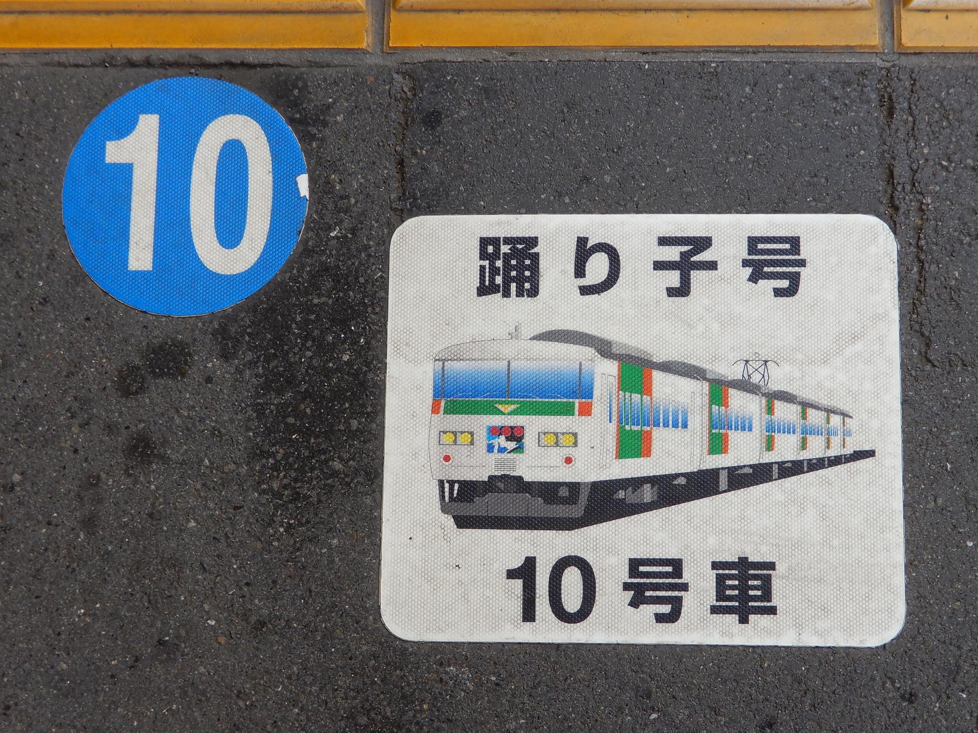 10号車のステッカー