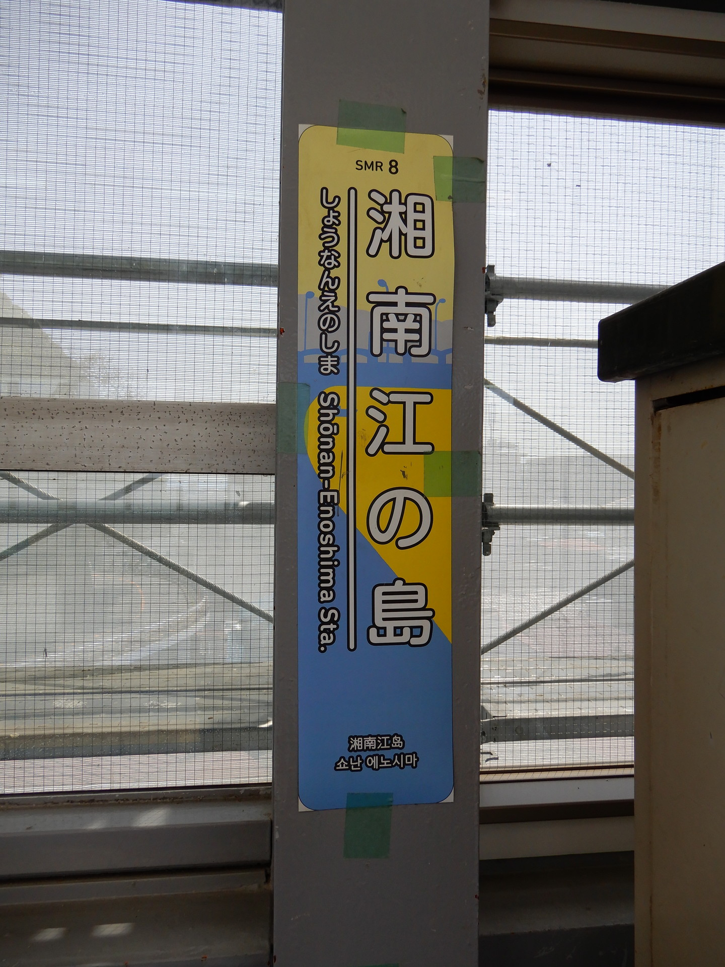 湘南江の島駅の新デザイン駅名標