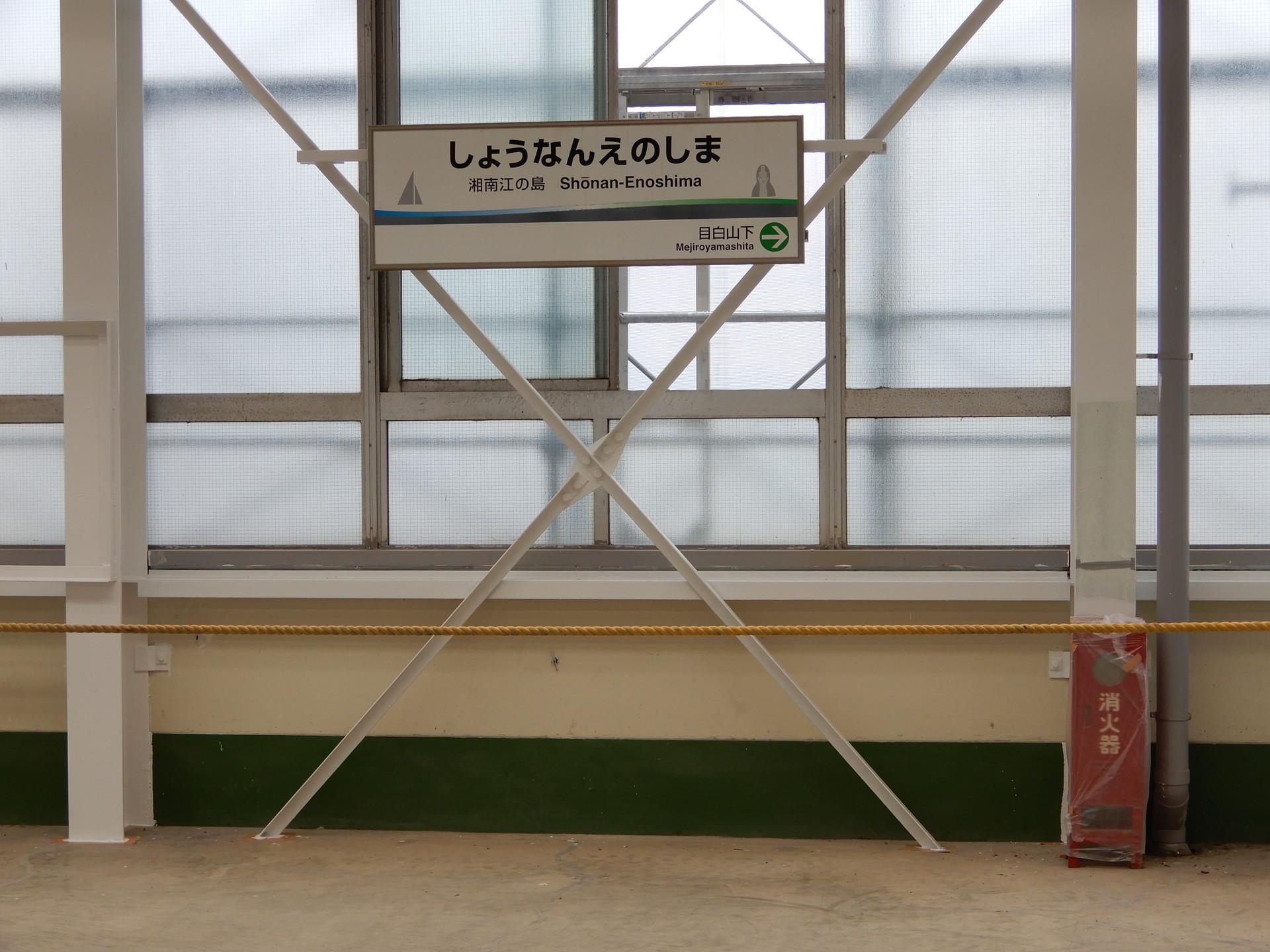 湘南江の島駅の駅名標