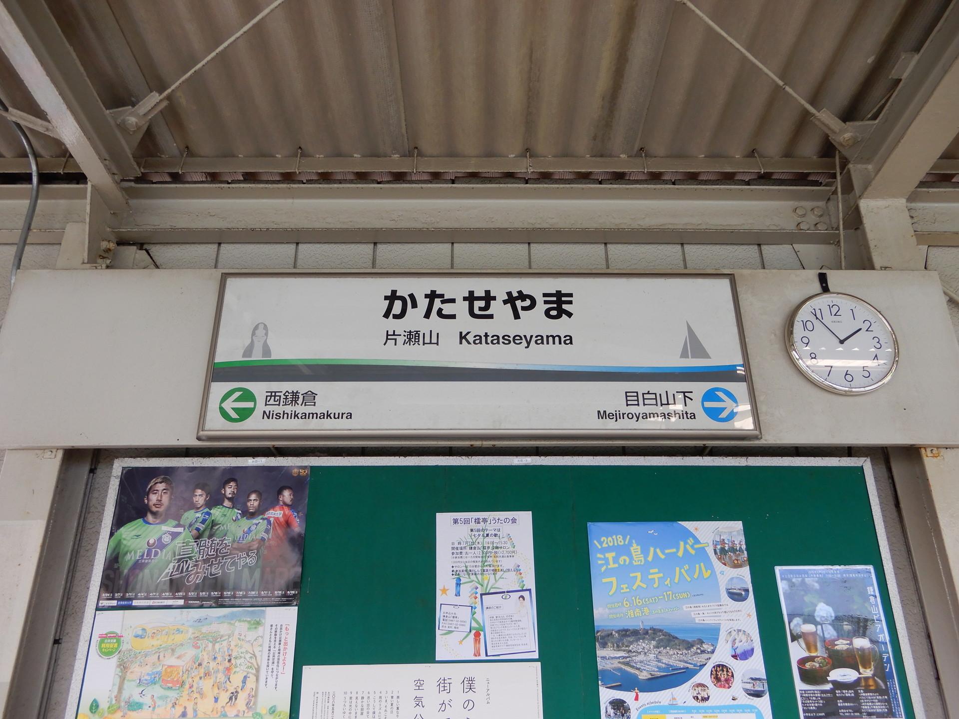片瀬山駅の駅名標