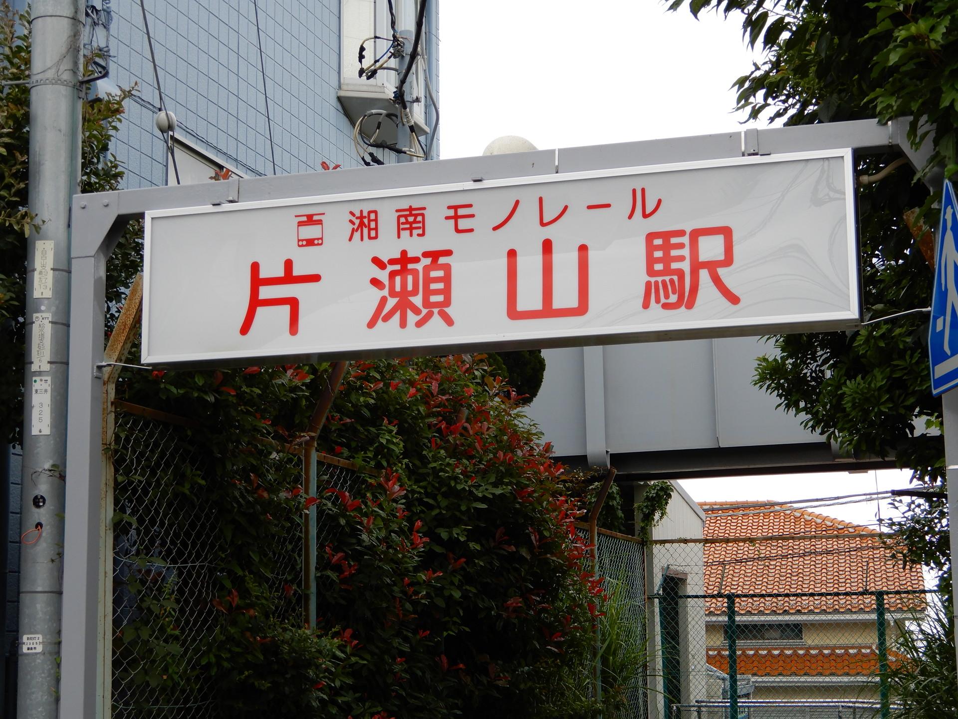 片瀬山駅の駅看板