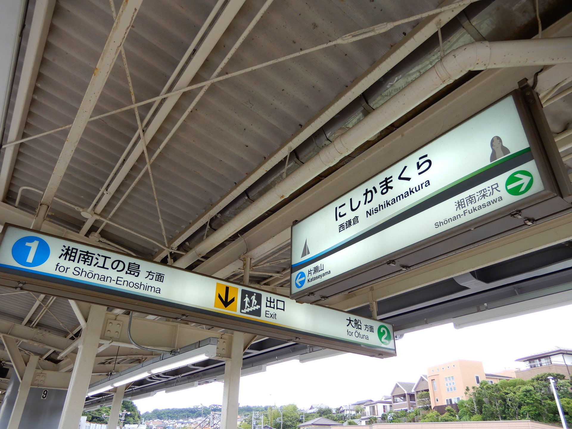 西鎌倉駅の番線表示