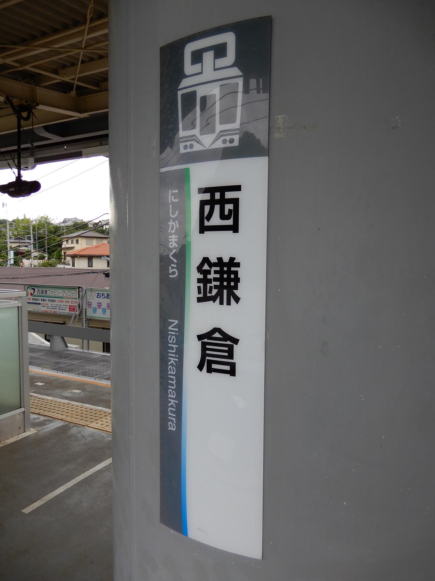 西鎌倉駅の駅名標