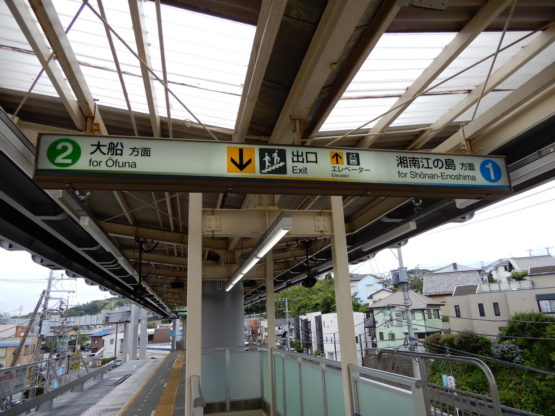 西鎌倉駅の出口案内