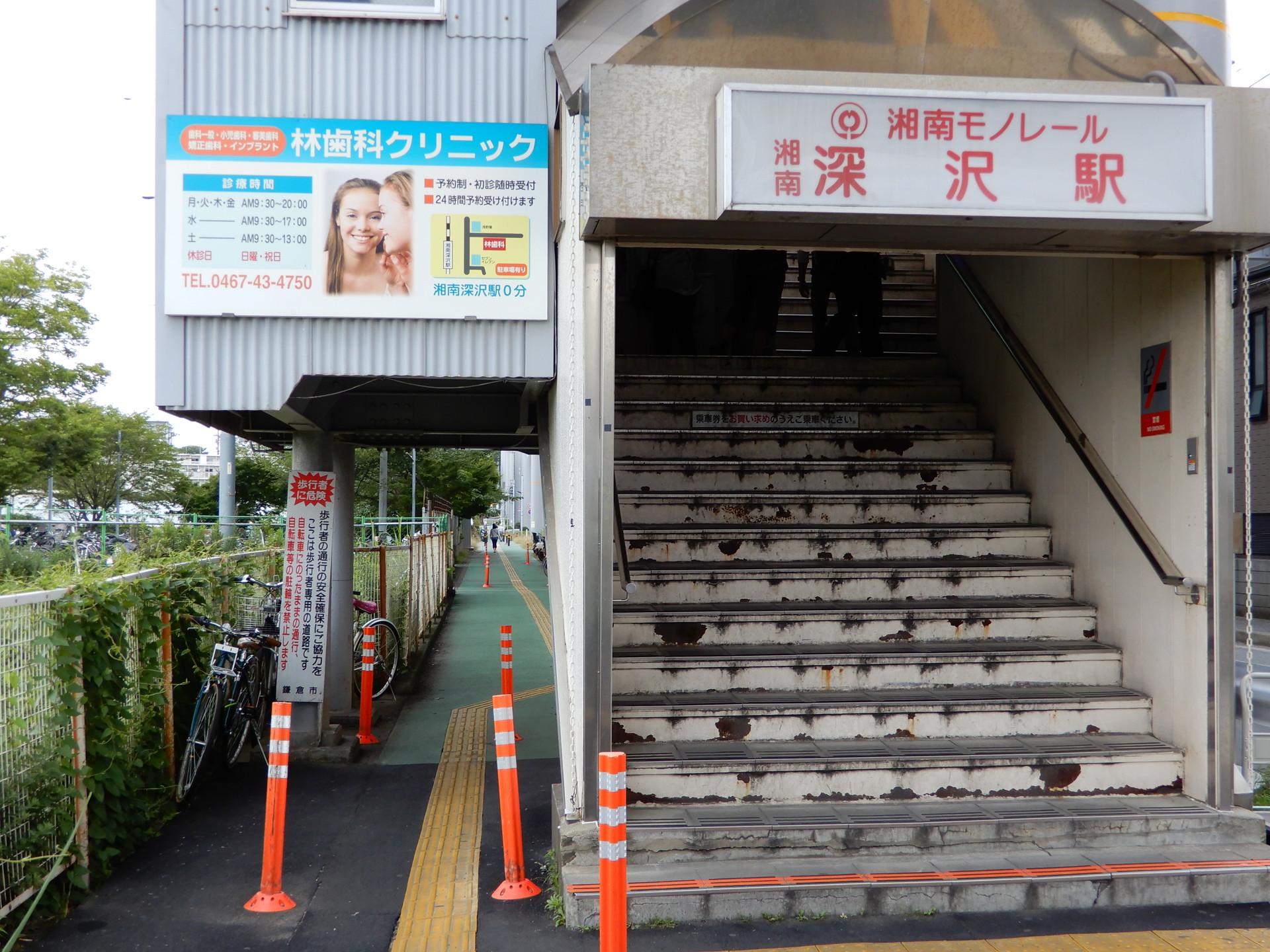 湘南深沢駅の駅看板