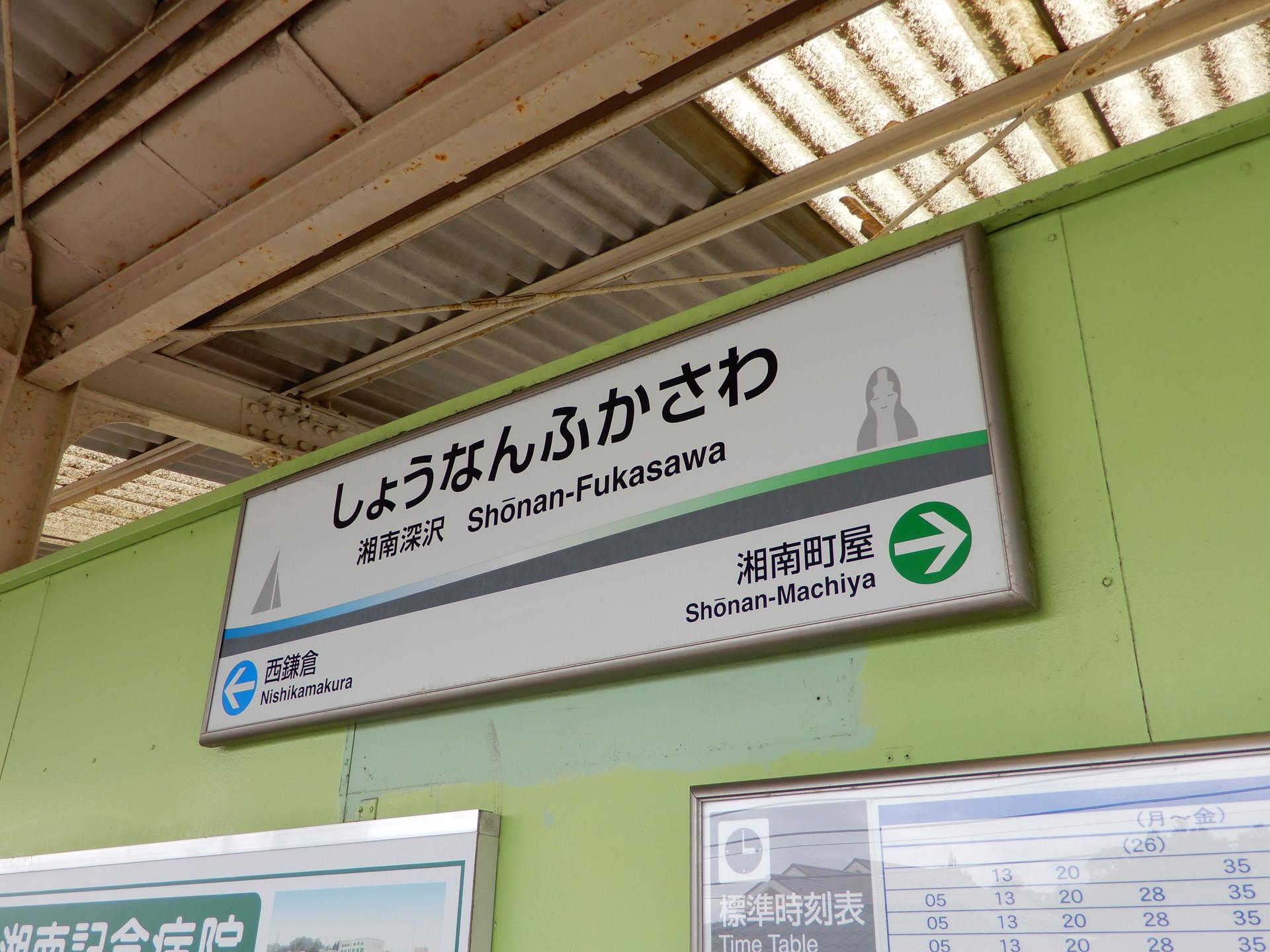 湘南深沢駅の駅名標