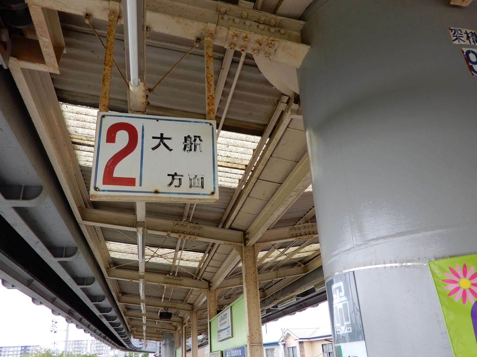 湘南深沢駅の番線表示