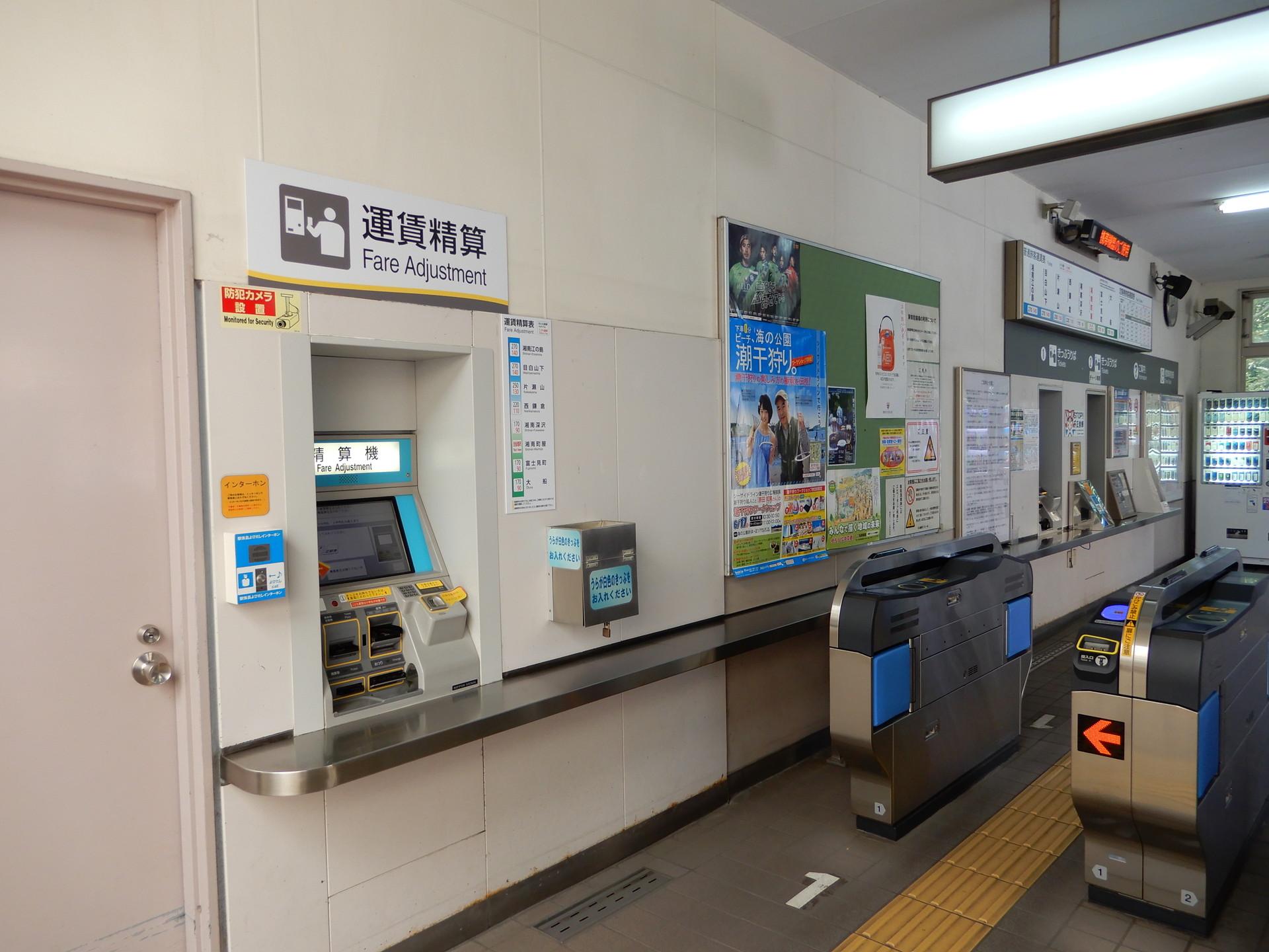 湘南町屋駅の運賃精算案内