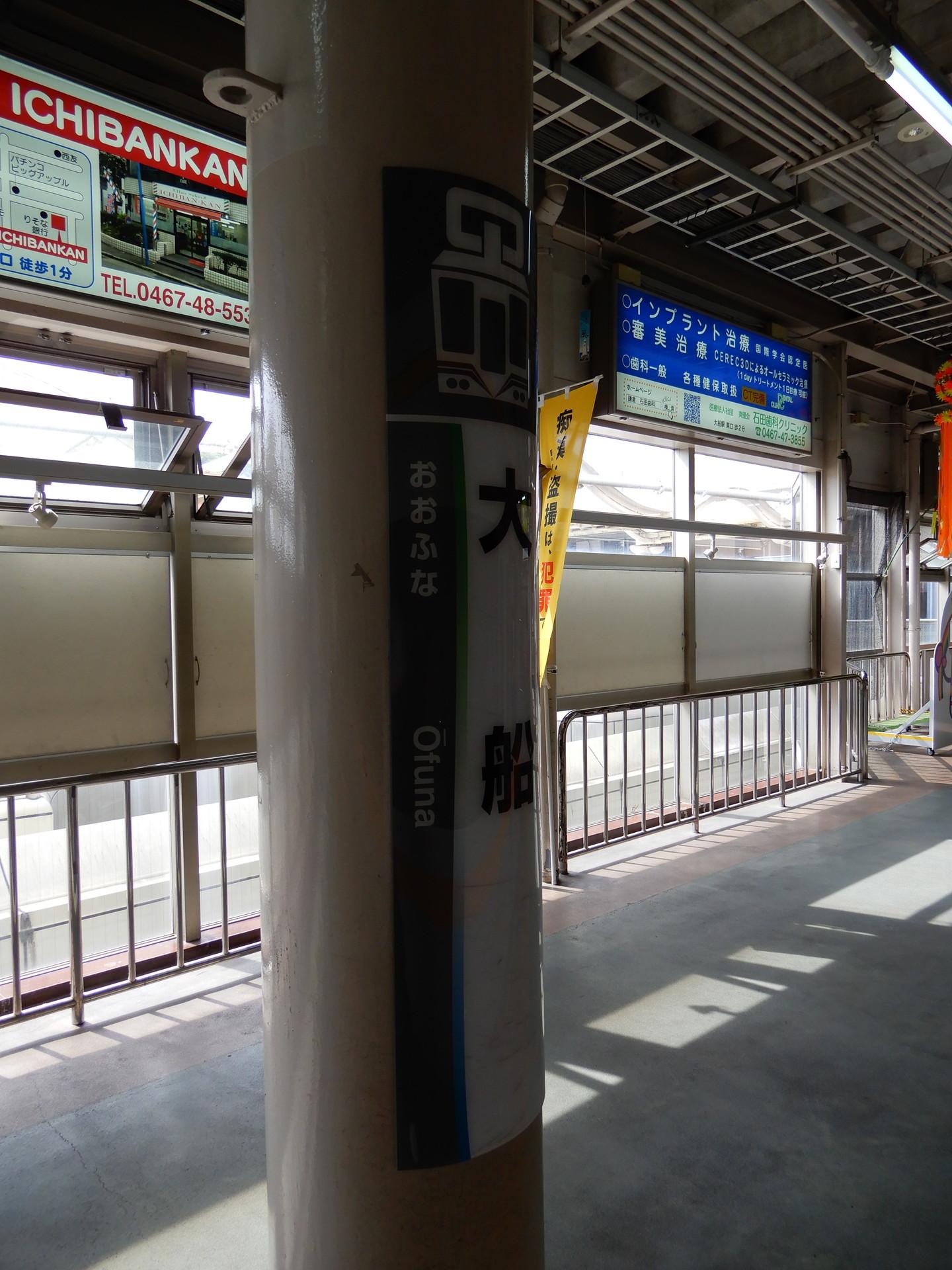 大船駅の駅名標