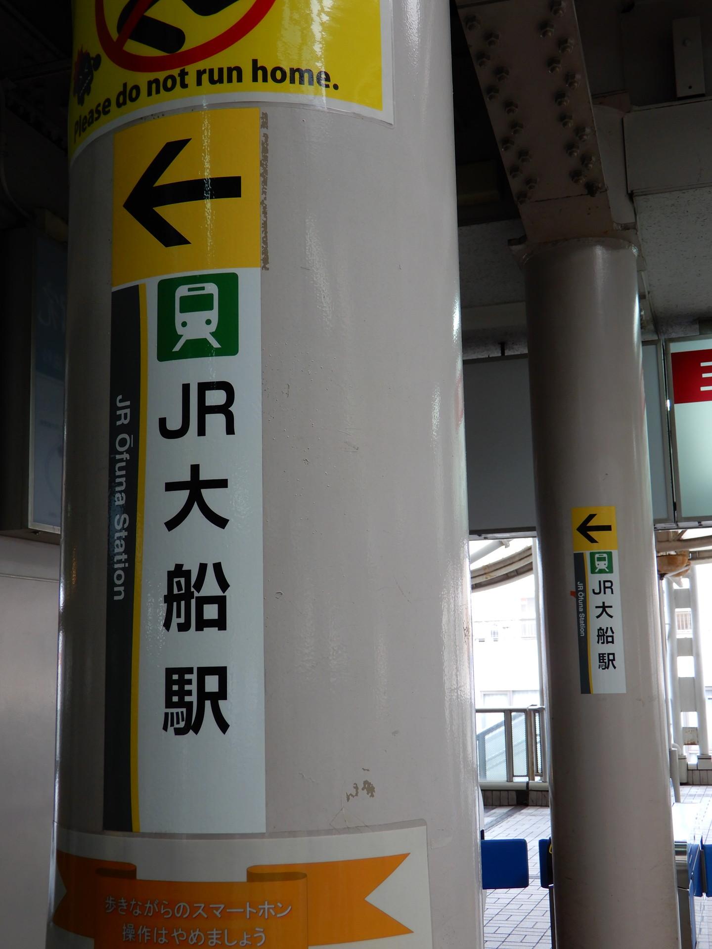 大船駅の出口案内