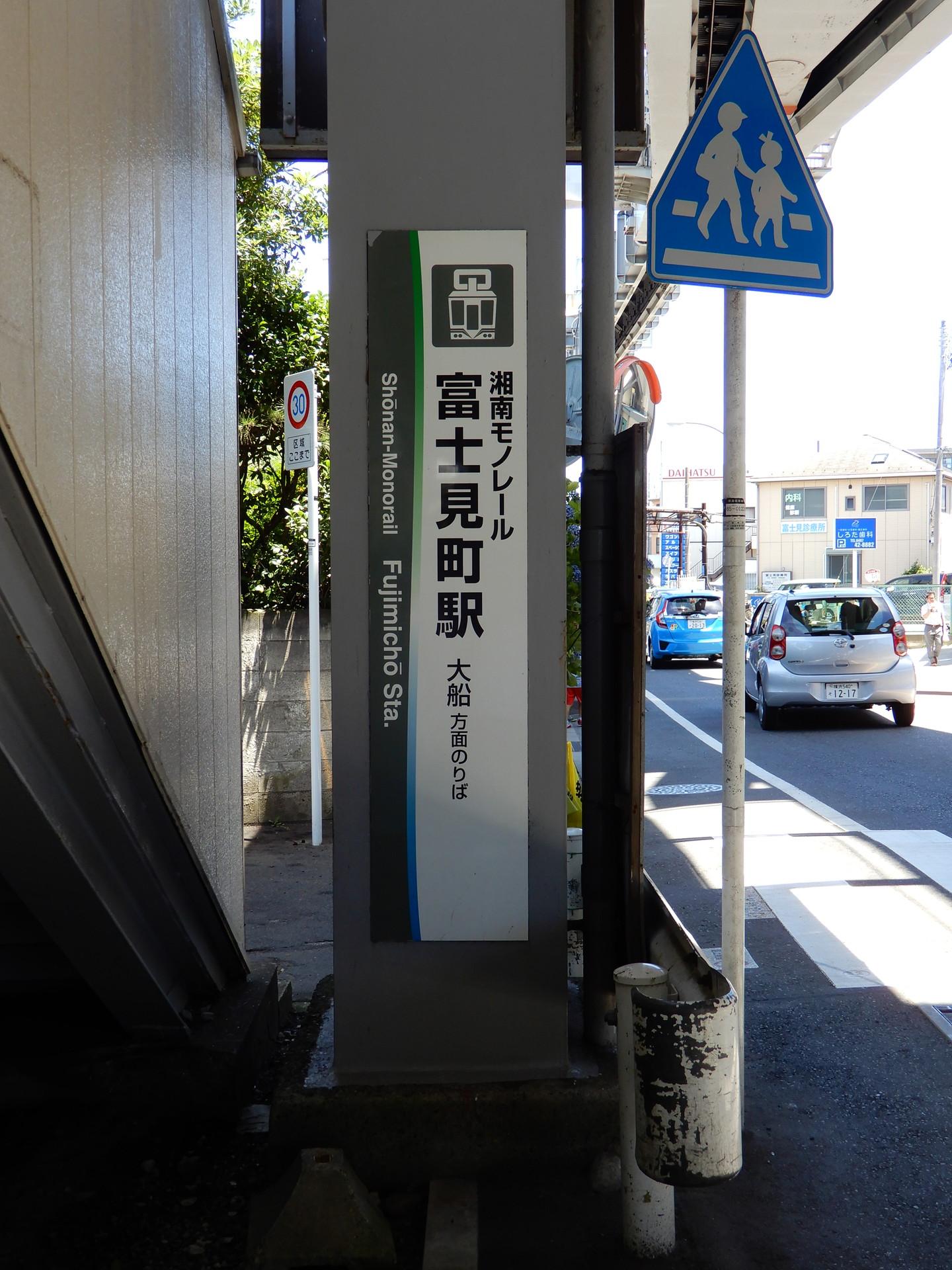 湘南モノレール富士見町駅