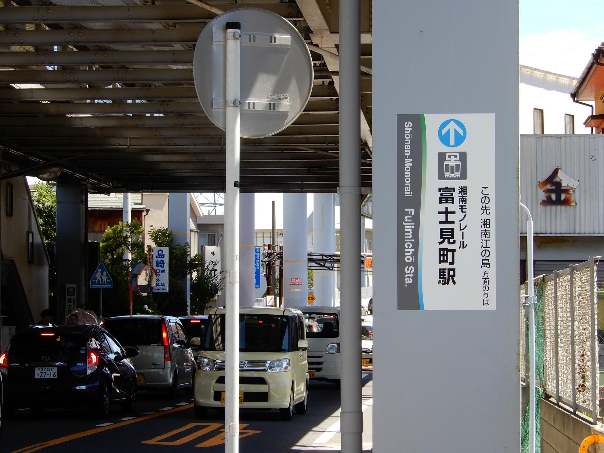 富士見町駅の駅名標