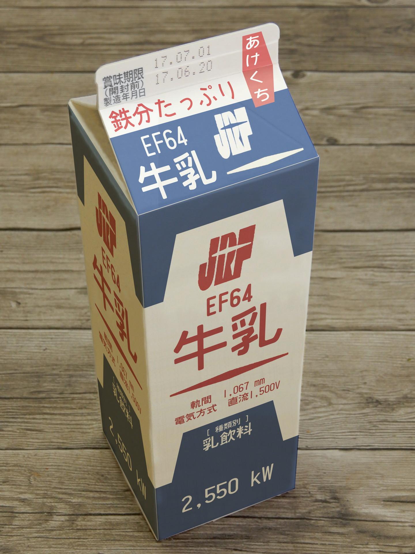 EF64牛乳