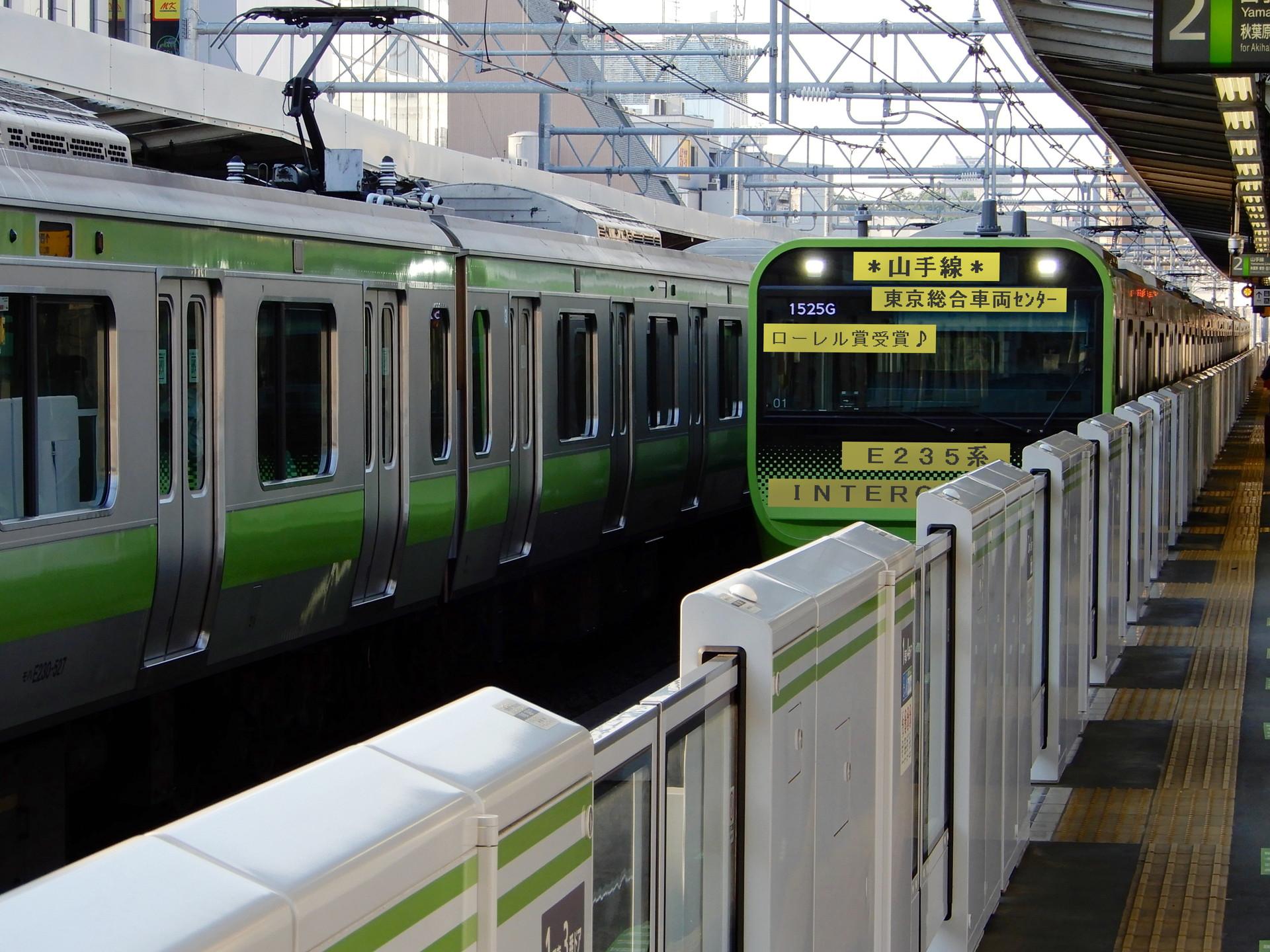 E235系電車のウソ電