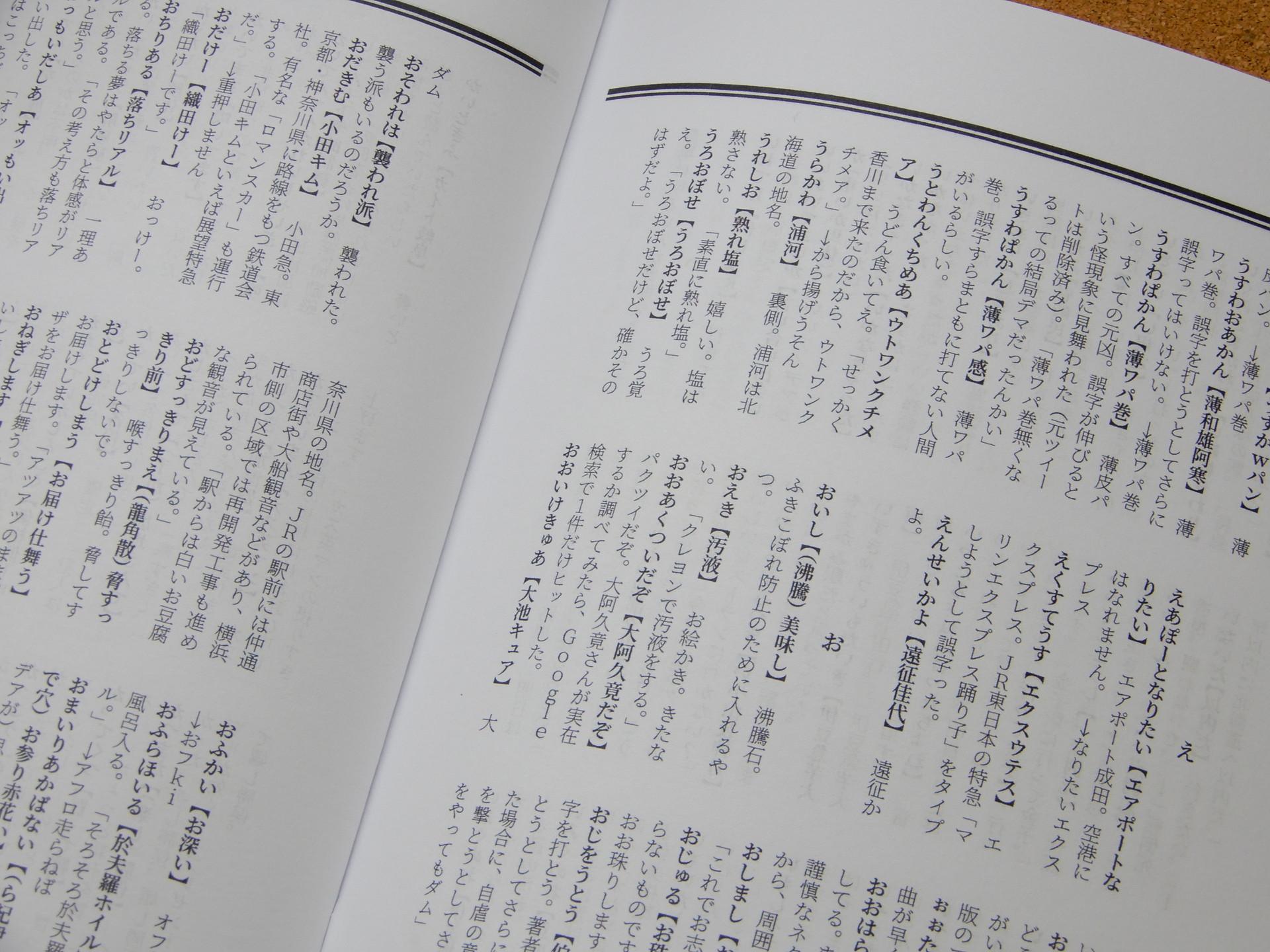 コミケット94にて出展する薄ワパ誤字辞典