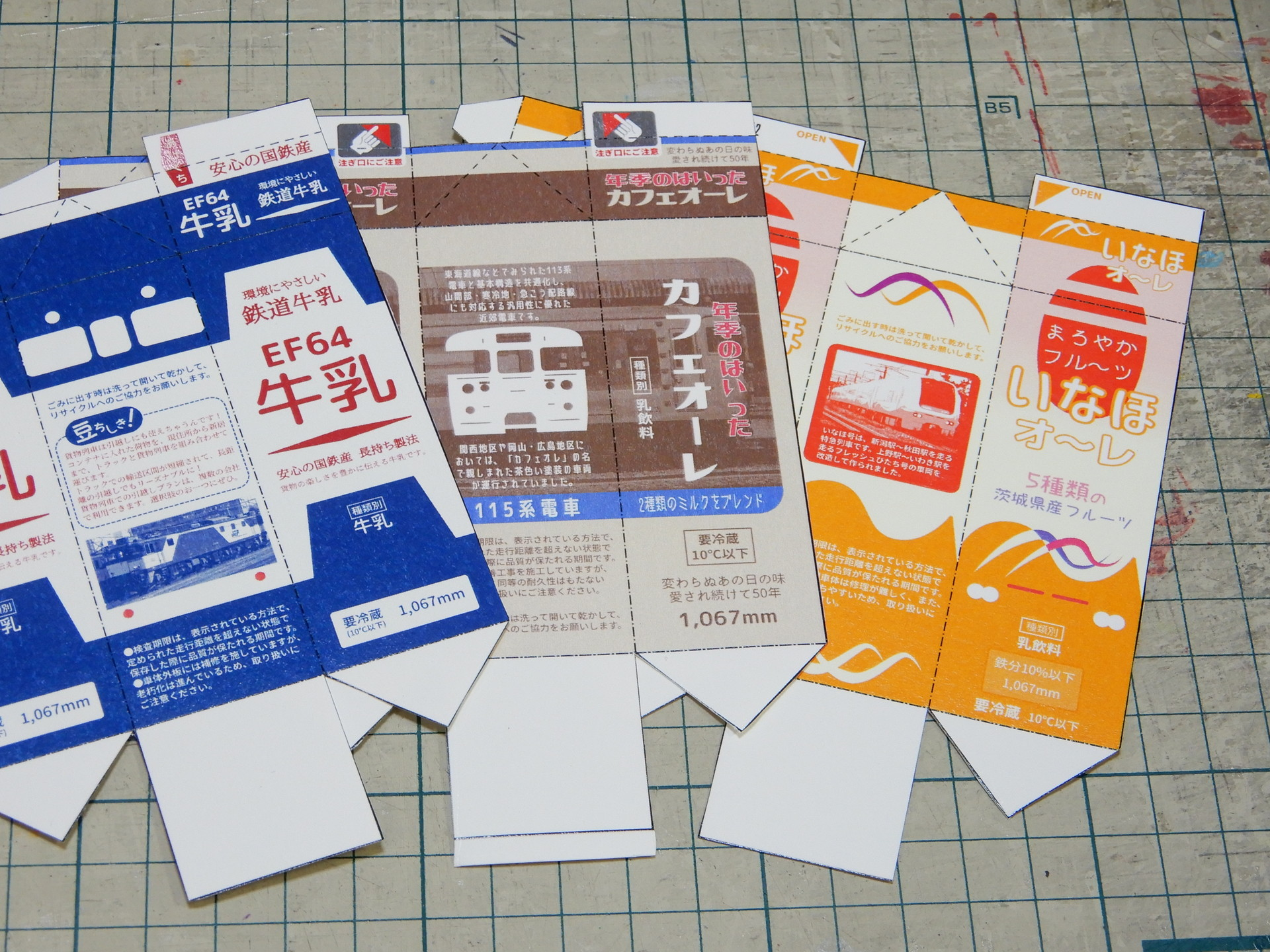 鉄乳パックのペーパークラフト型紙
