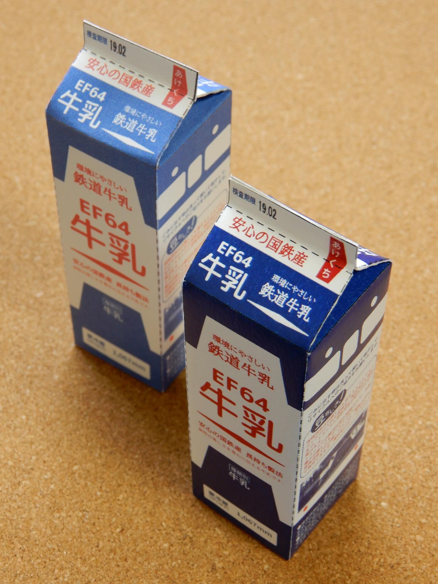 EF64形貨物バージョン