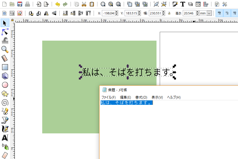 Inkscapeの操作画面