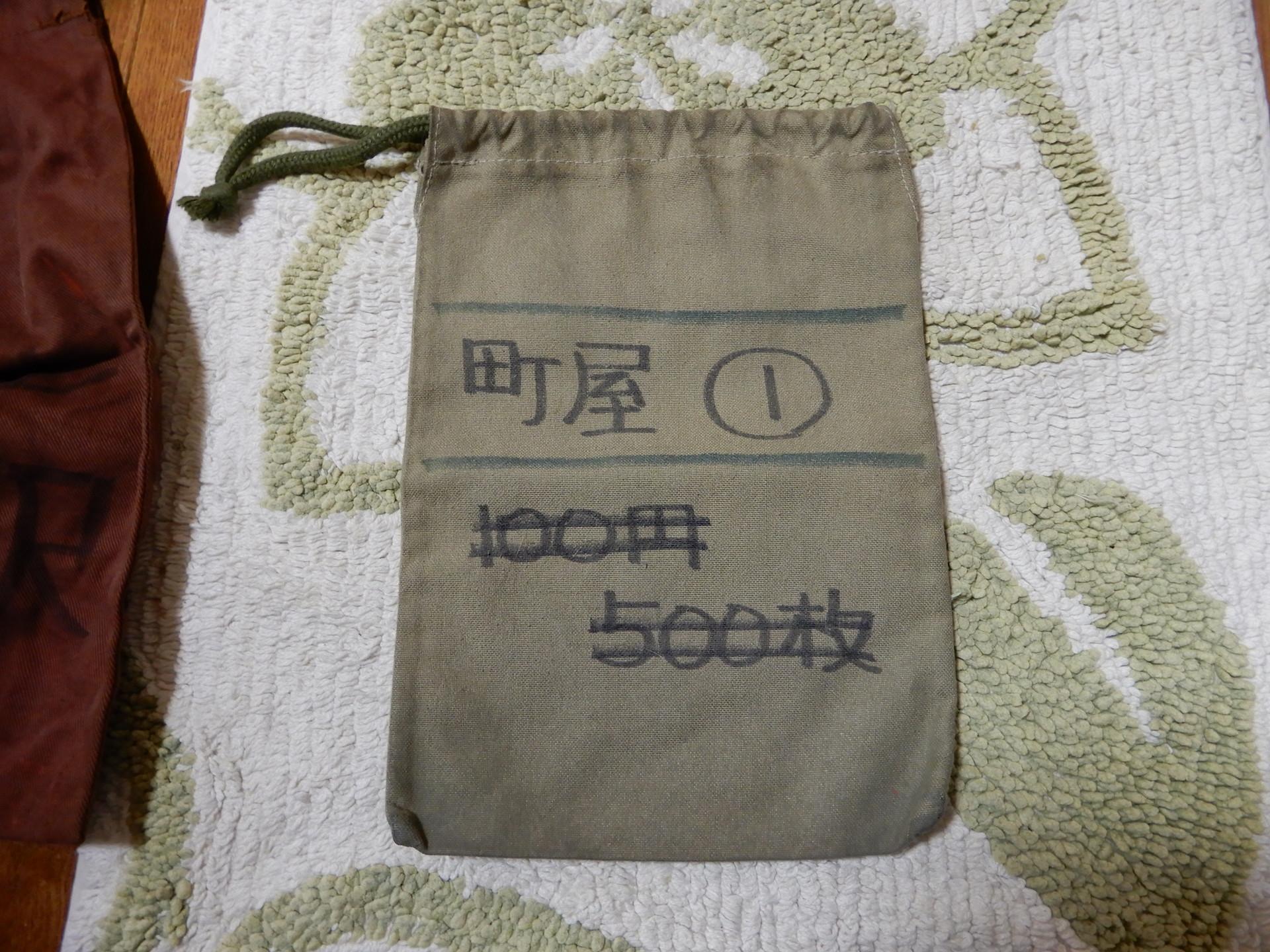 湘南町屋の袋