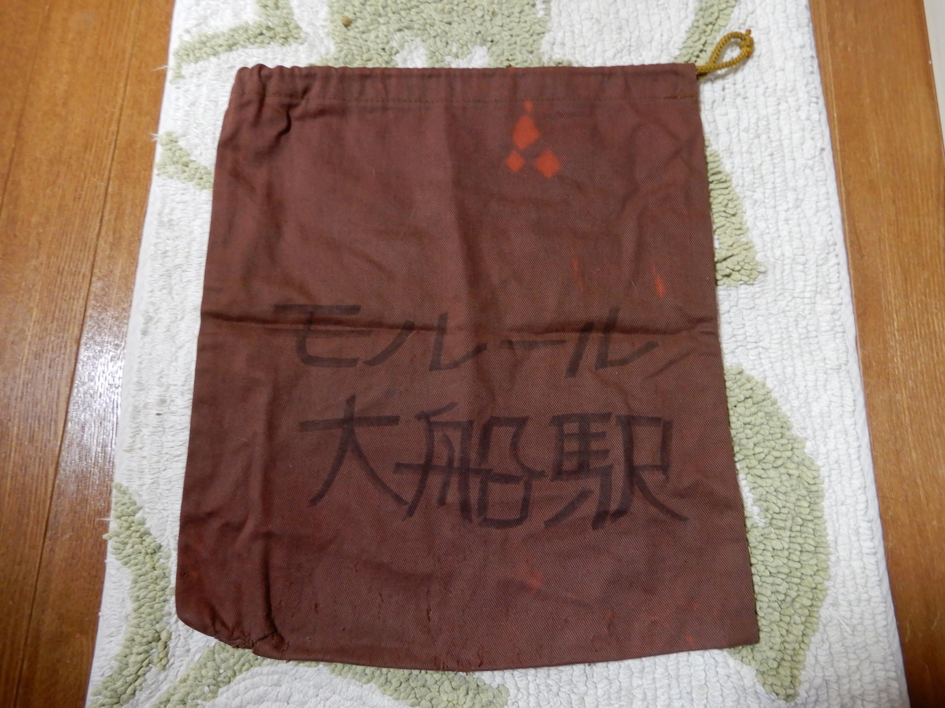 大船と富士見町の袋
