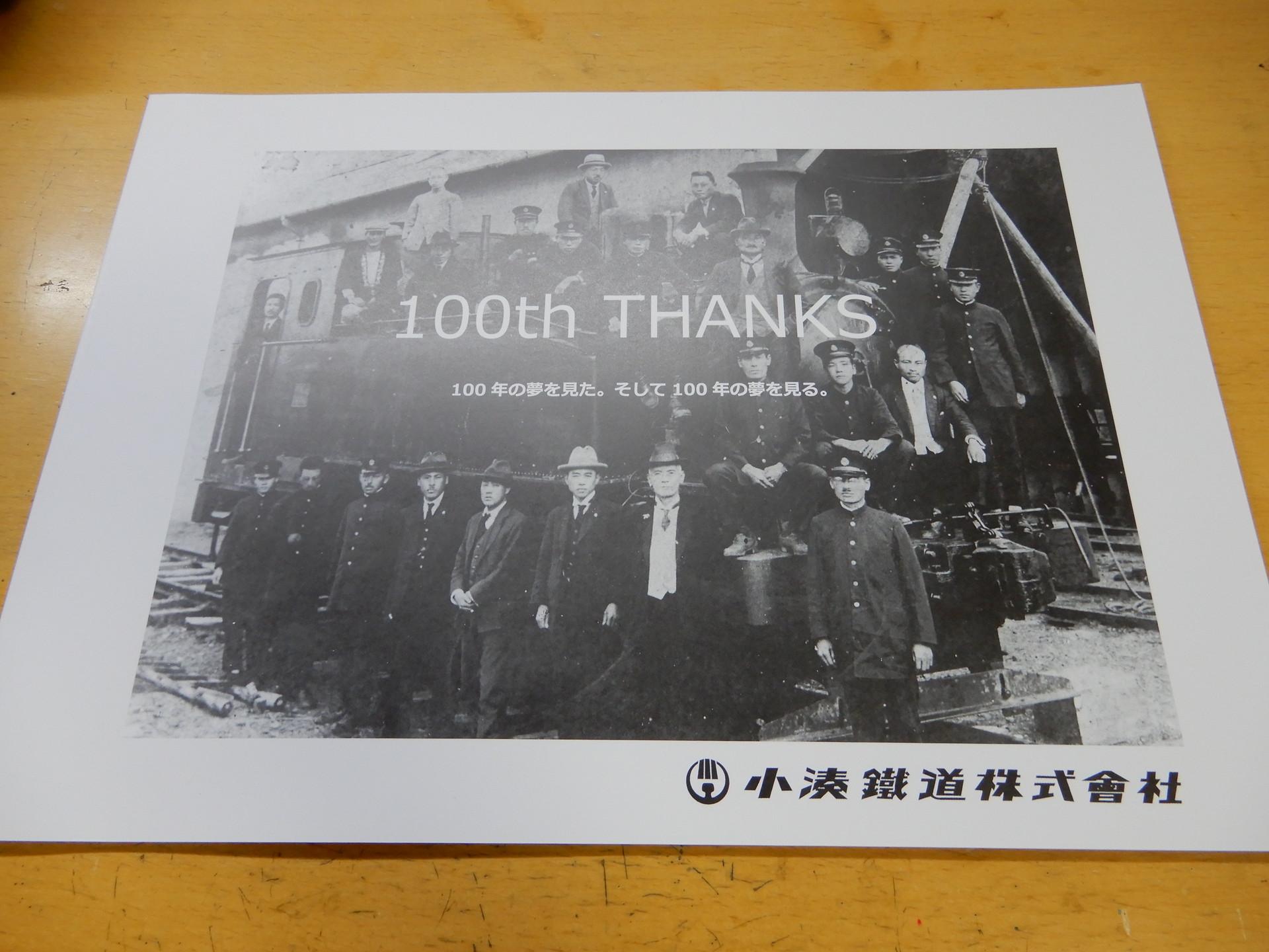 小湊鐡道100年誌の表紙