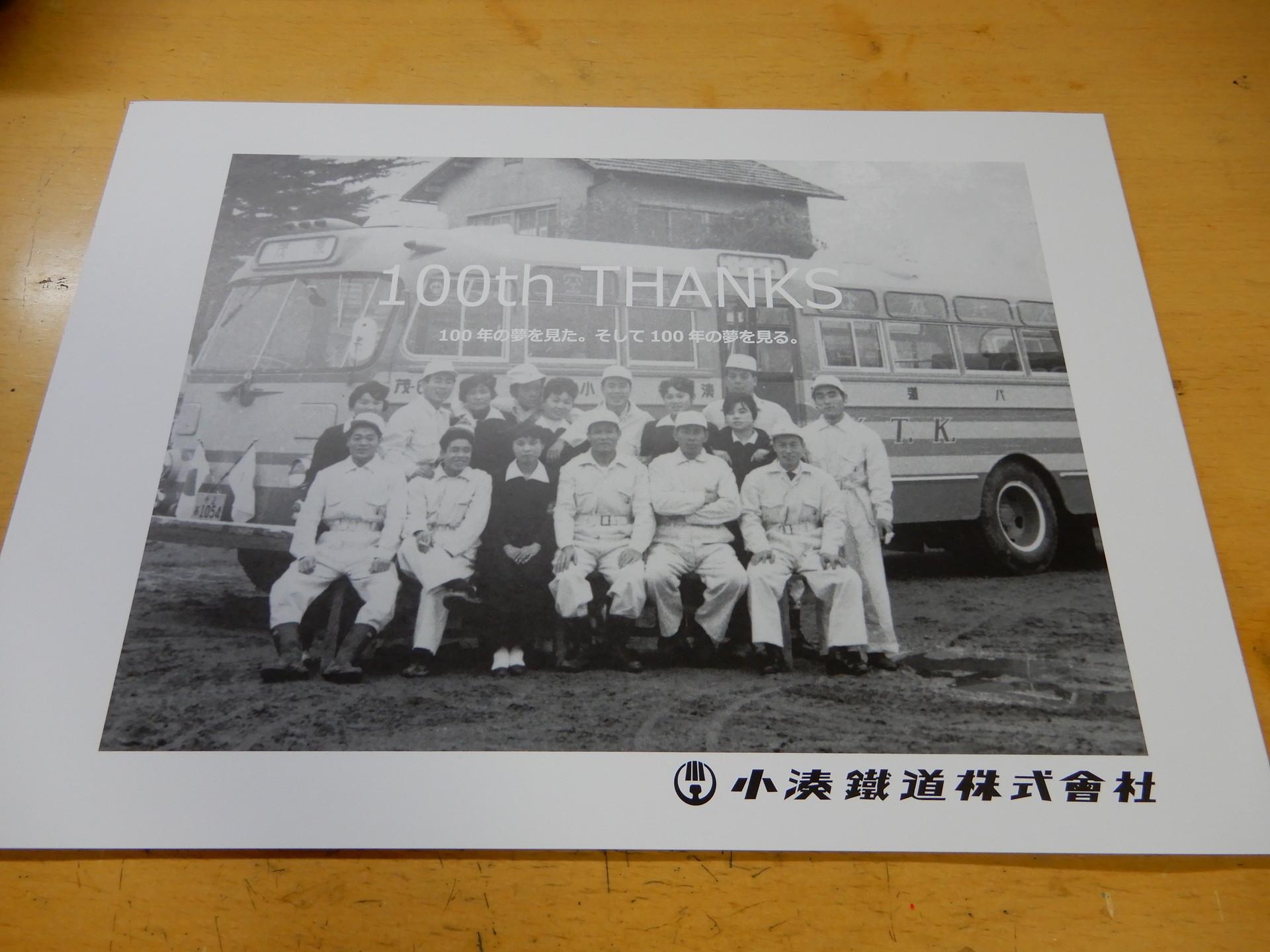 小湊鐡道100年誌の裏表紙
