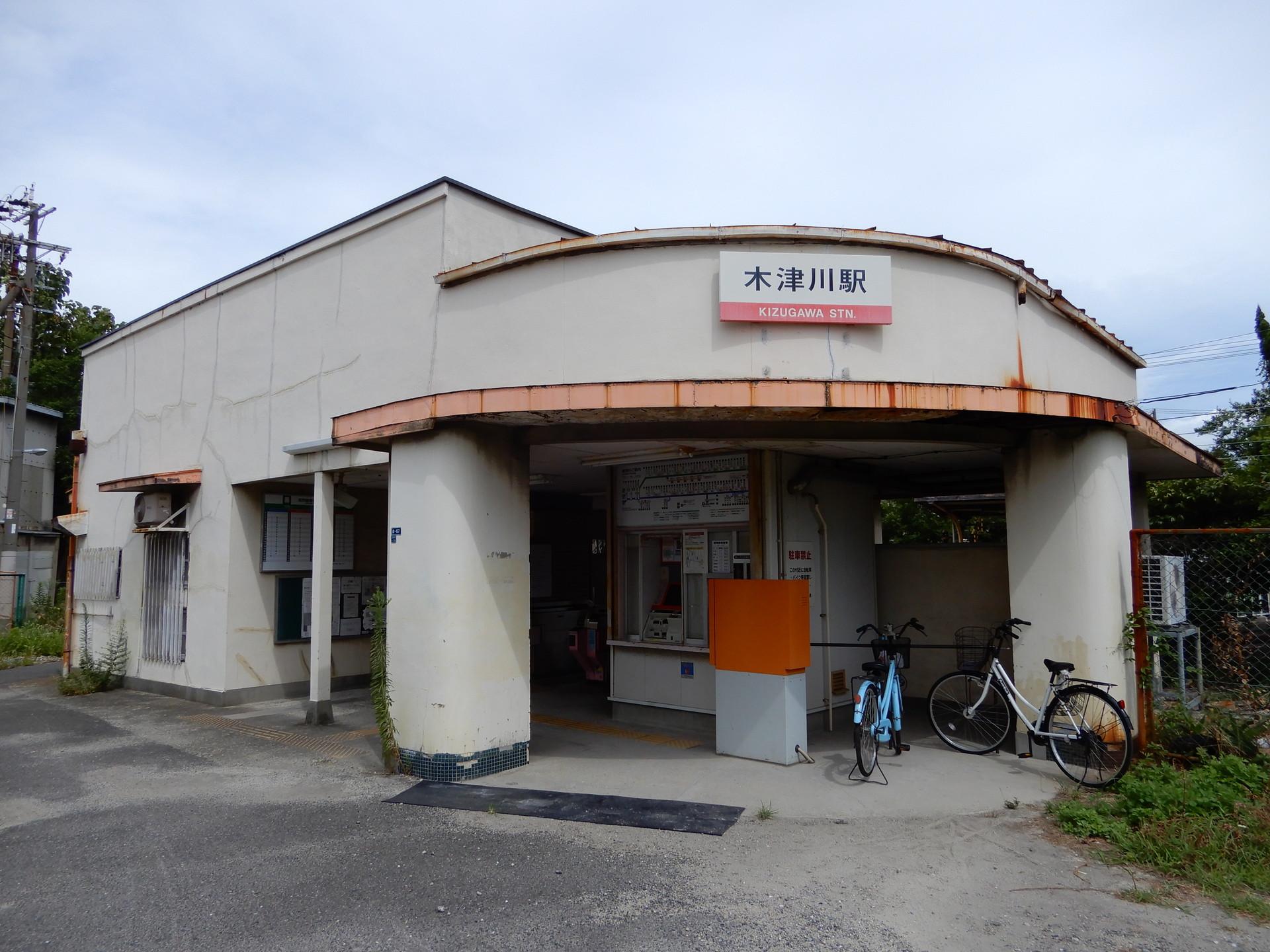 改札外から見る木津川駅舎