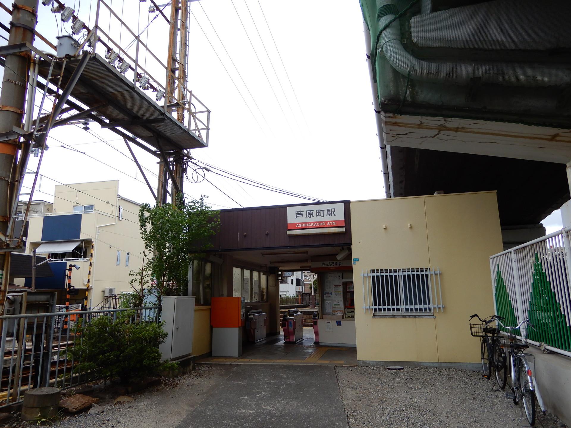 芦原町駅舎