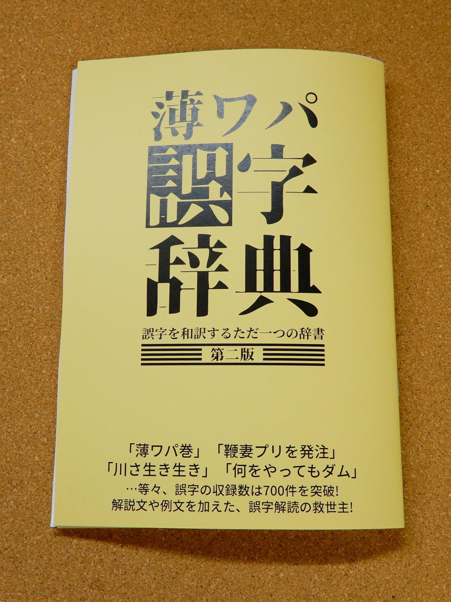 薄ワパ誤字辞典の第二版