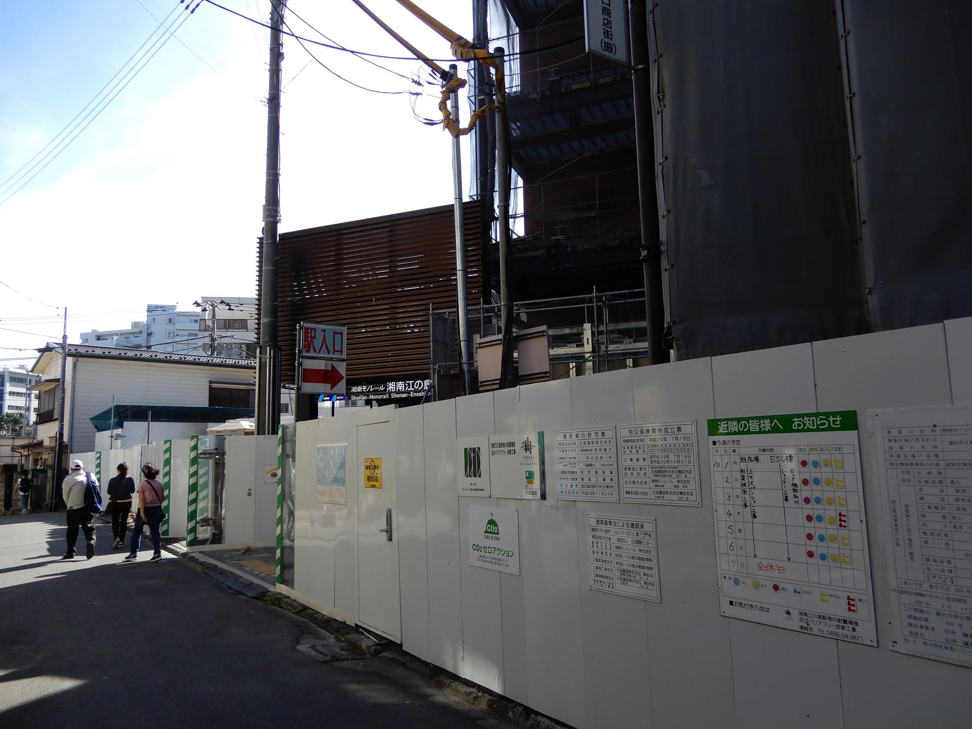 鎌倉口前の仮囲いと掲示