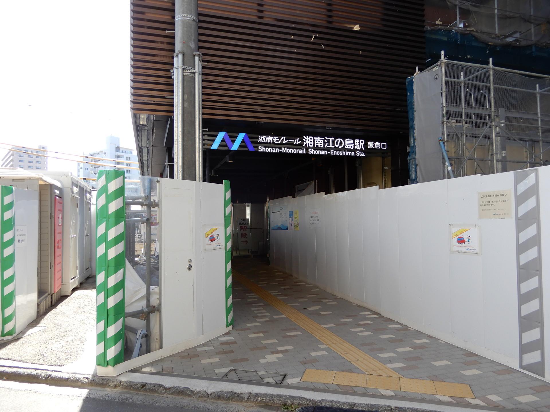 鎌倉口の様子