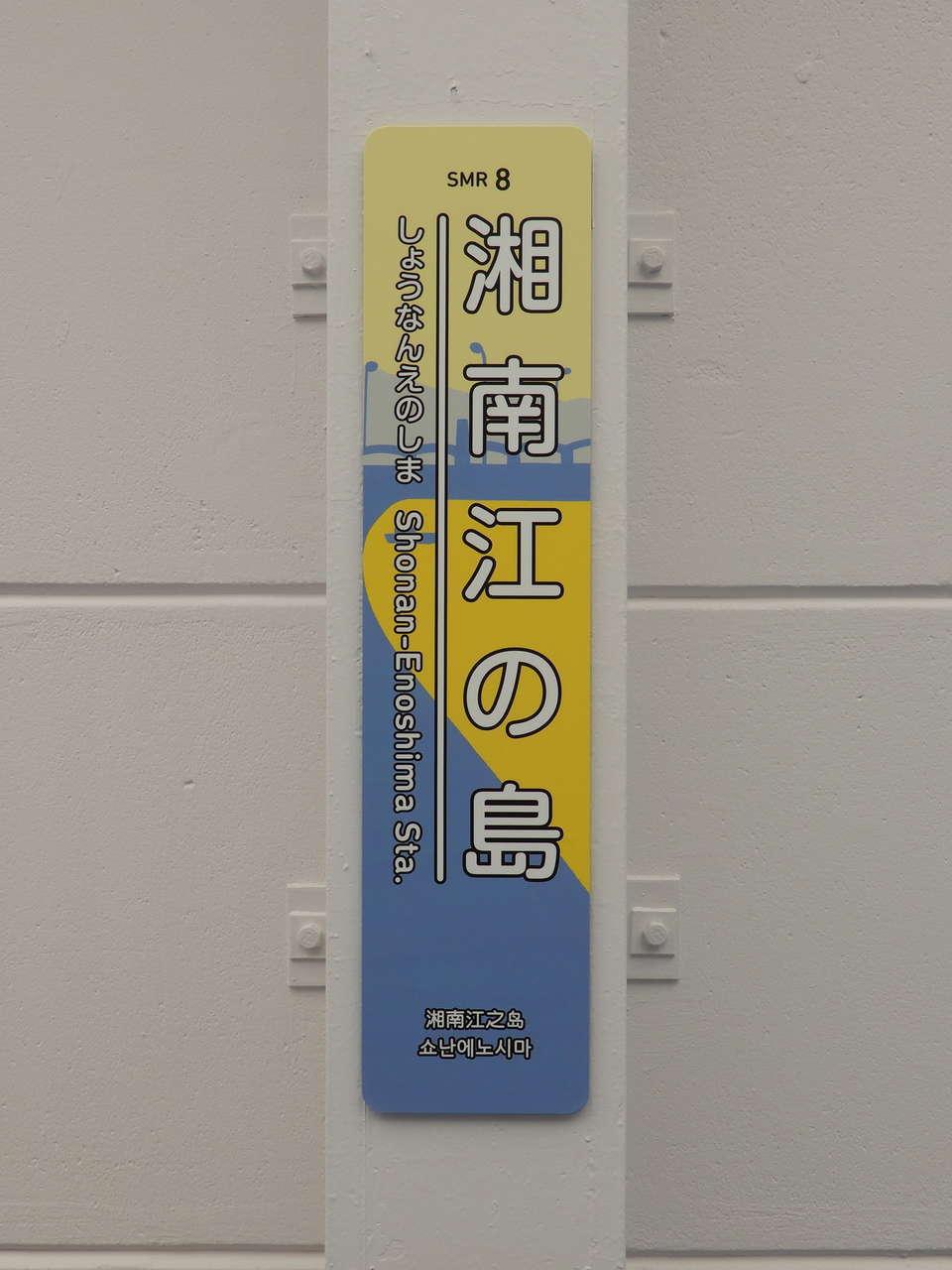 湘南江の島駅の新駅名標(イラストデザイン)