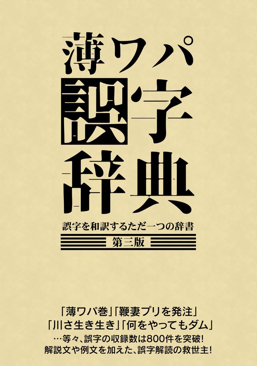 誤字辞典第三版の表紙