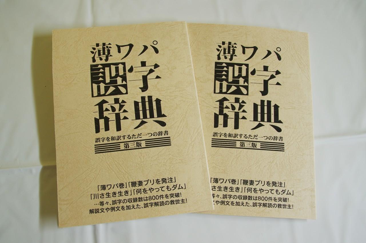 誤字辞典第三版の印刷見本