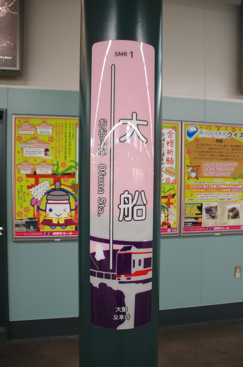 大船駅の新駅名標(イラストデザイン)