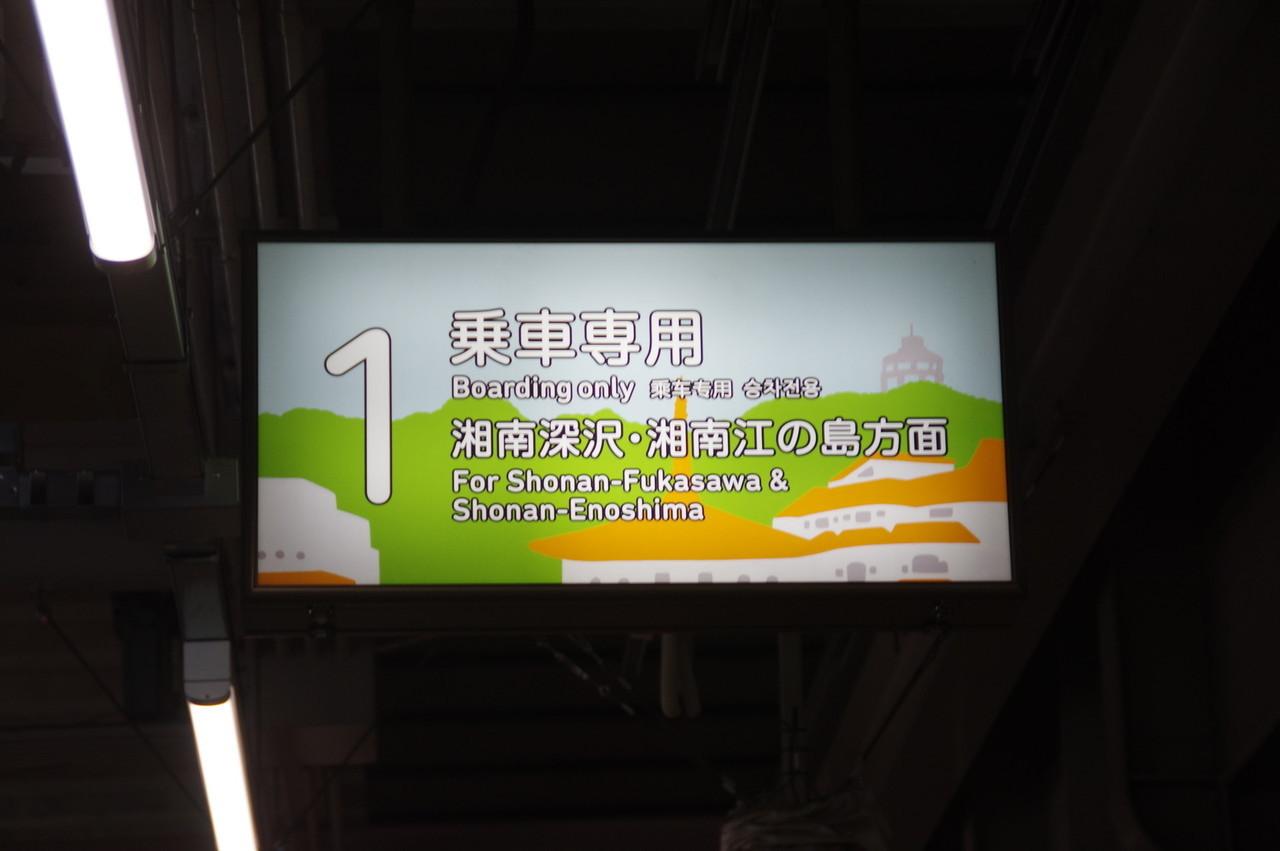 江ノ島デザイン