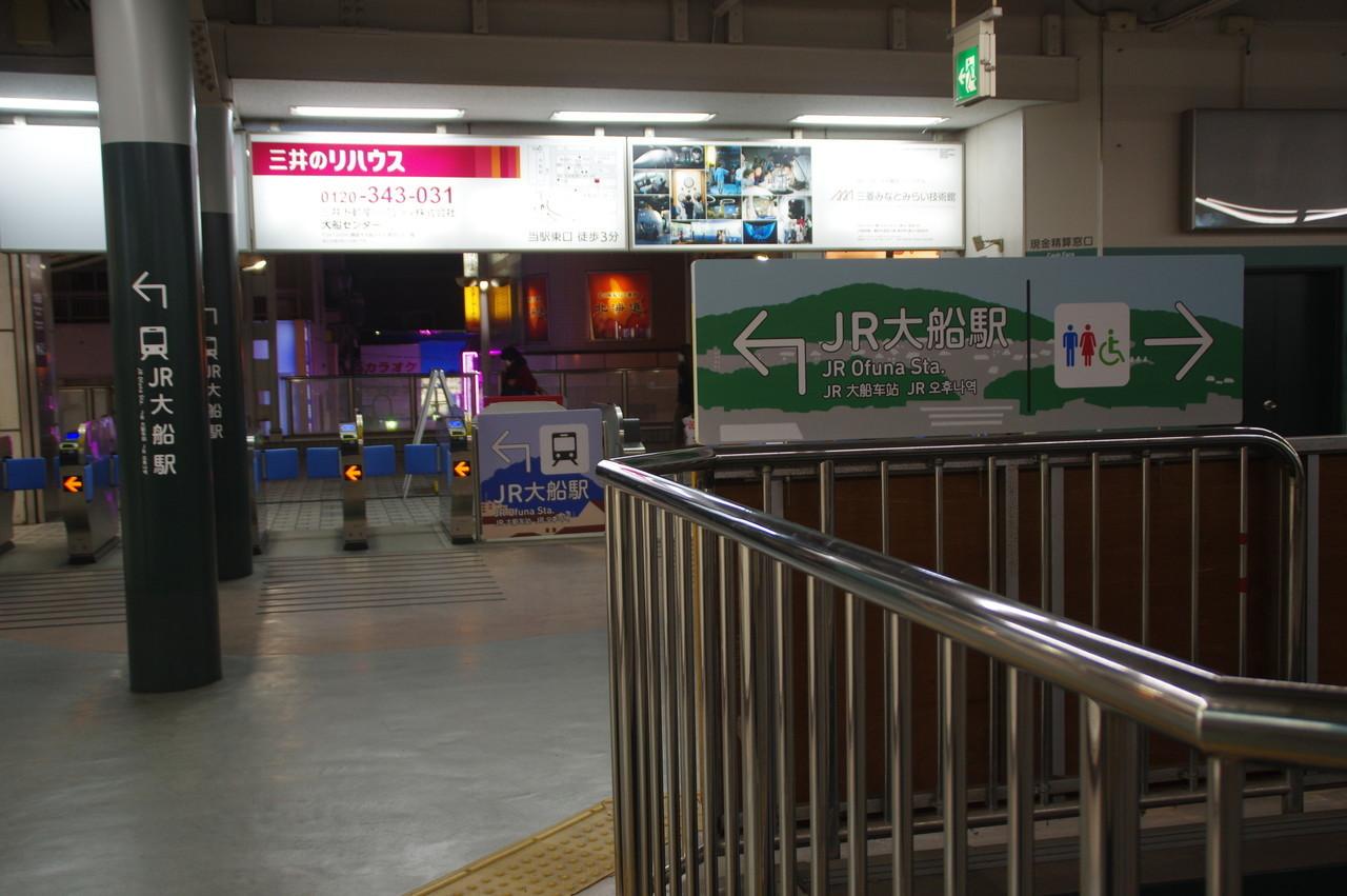 JR大船駅を示す4つの看板