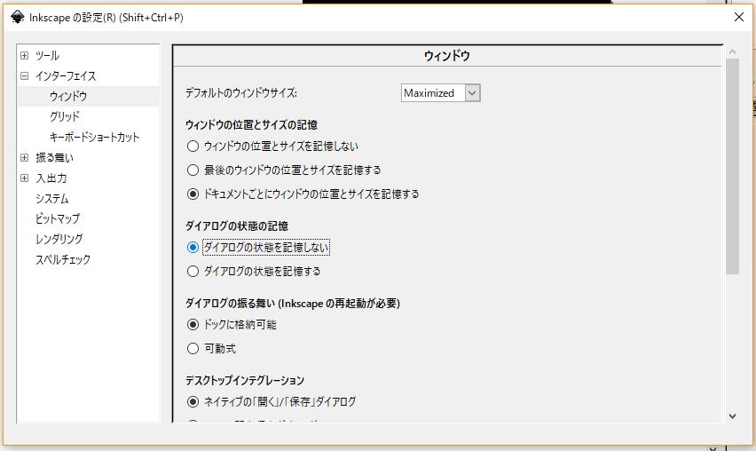Inkscapeの設定画面