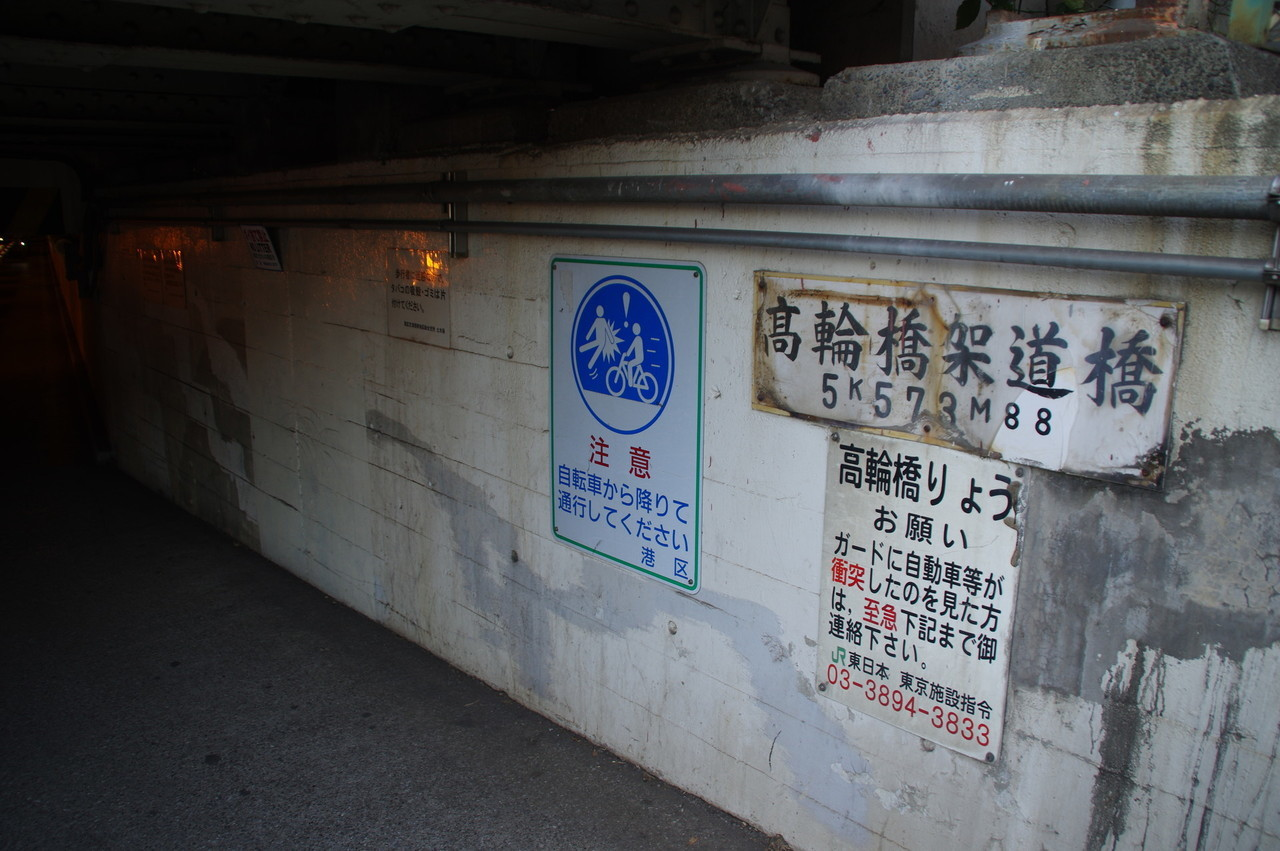 高輪橋架道橋の看板