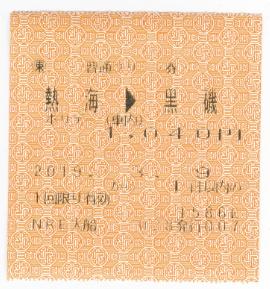 今回使用した熱海~黒磯のグリーン券(車内補充券)